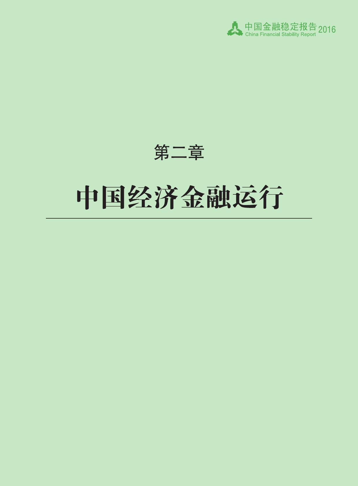 2016年中国金融稳定报告_000021