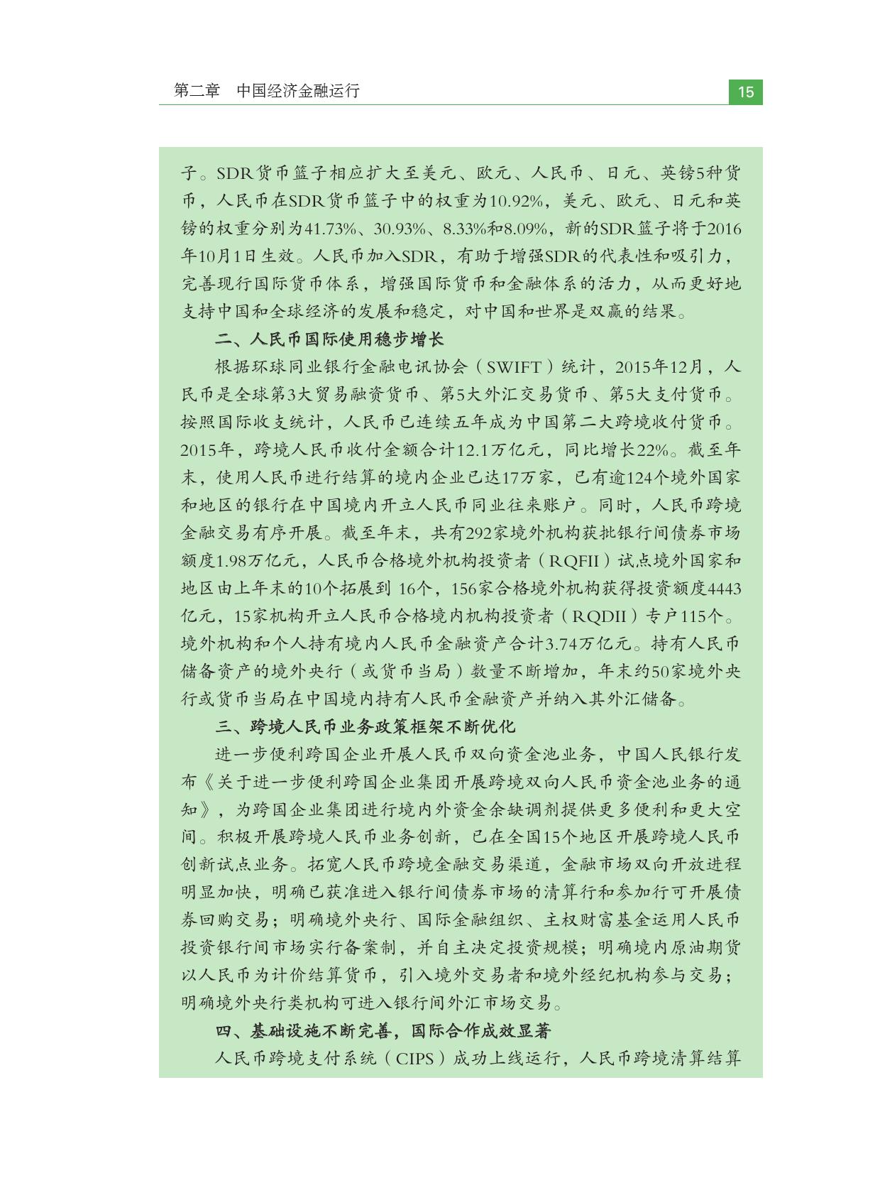 2016年中国金融稳定报告_000025