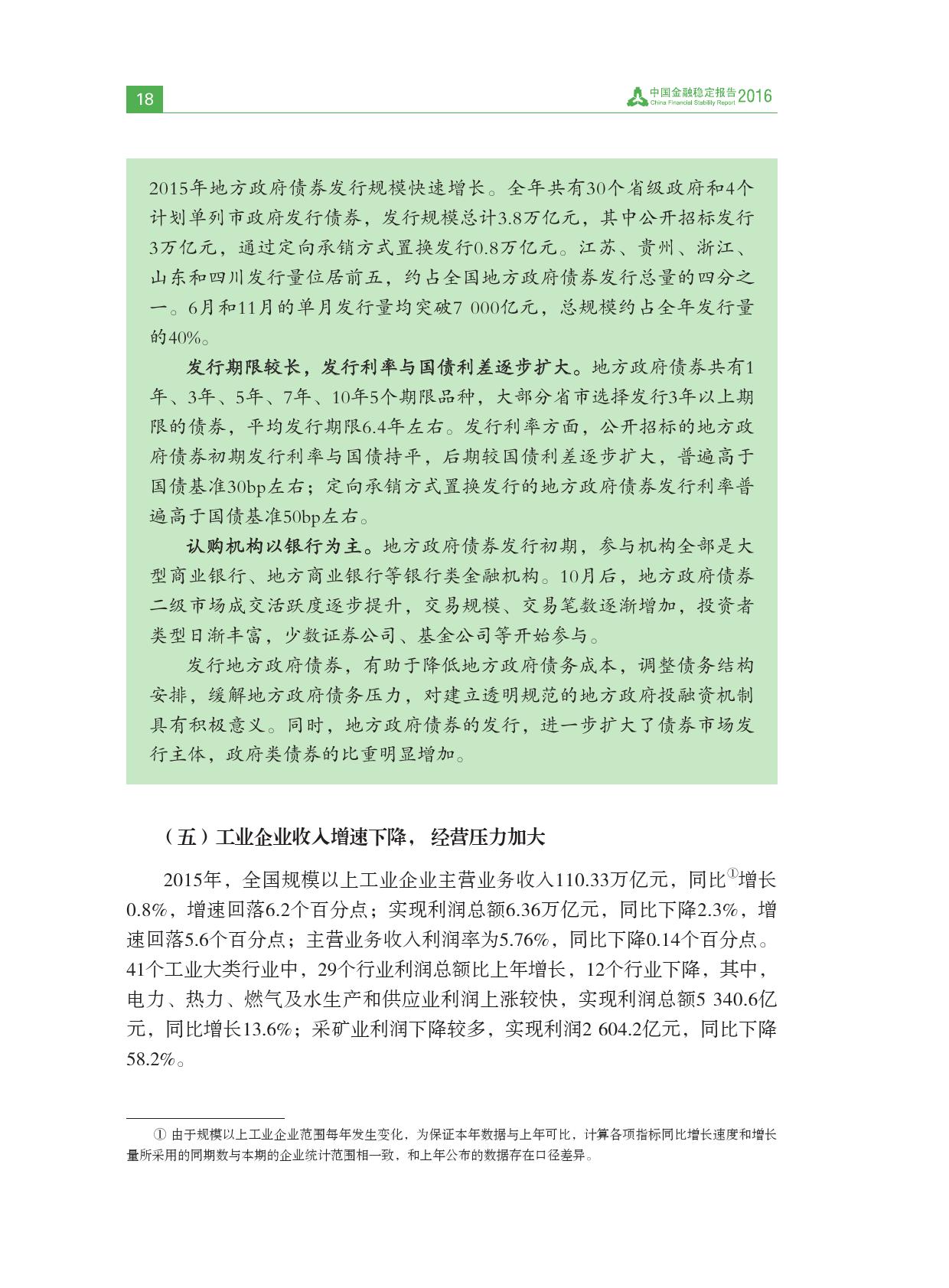 2016年中国金融稳定报告_000028