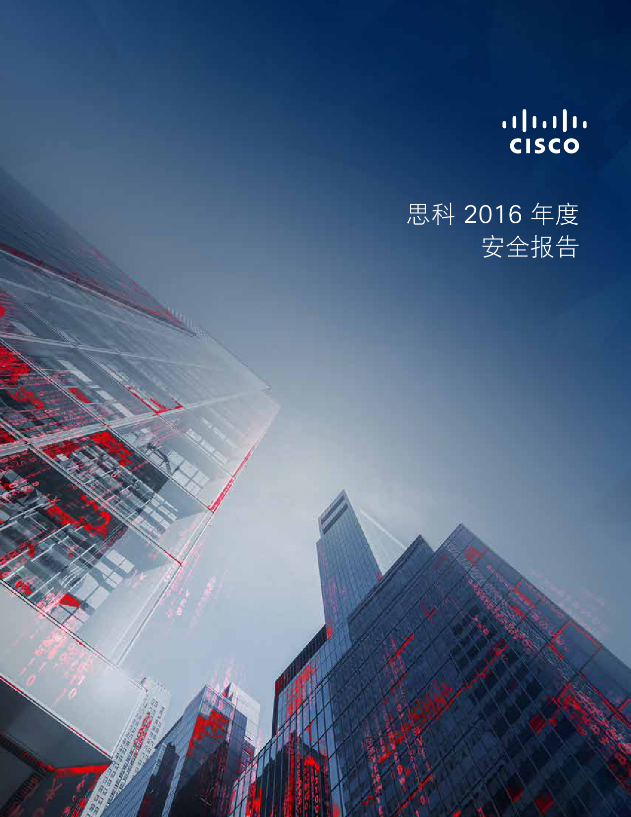 2016年中网络安全报告_000001