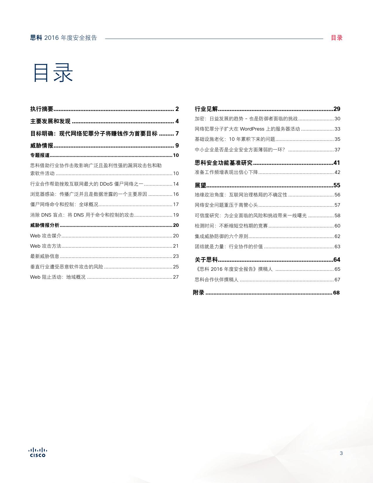 2016年中网络安全报告_000003