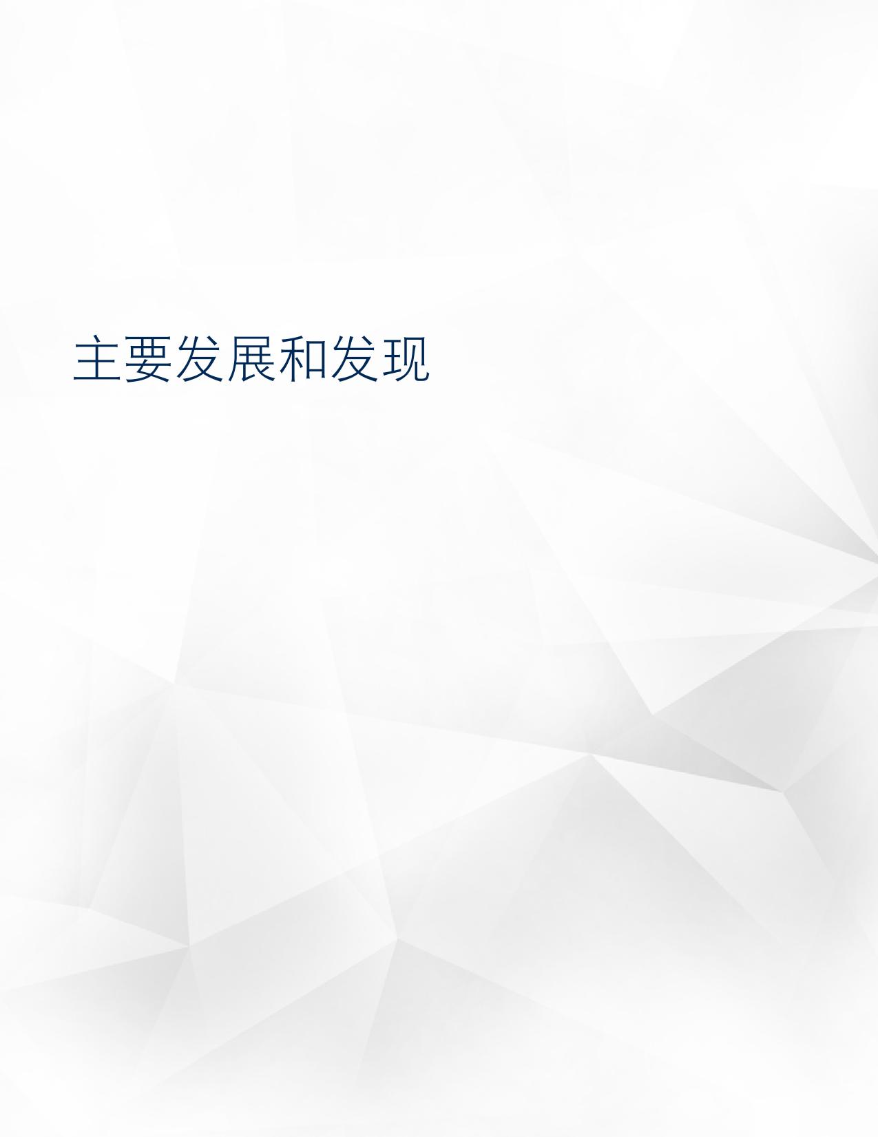2016年中网络安全报告_000004