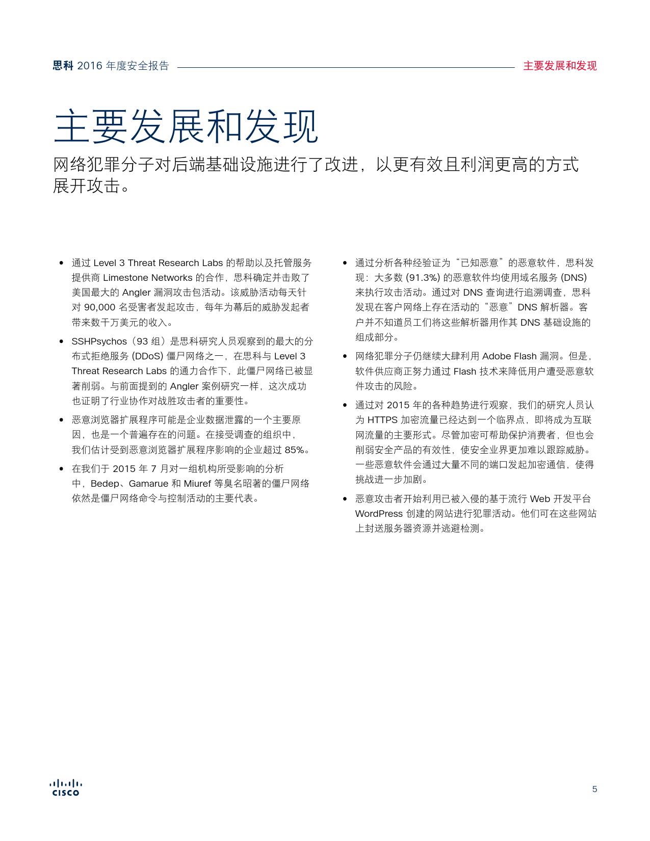 2016年中网络安全报告_000005