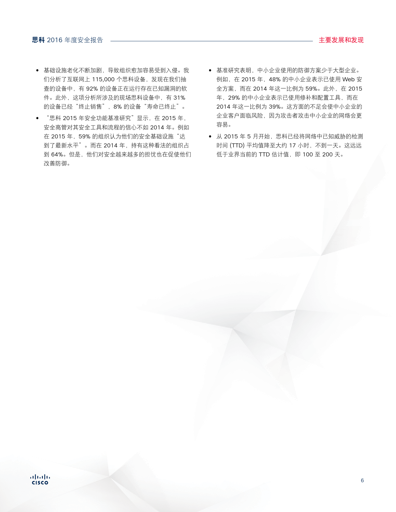 2016年中网络安全报告_000006