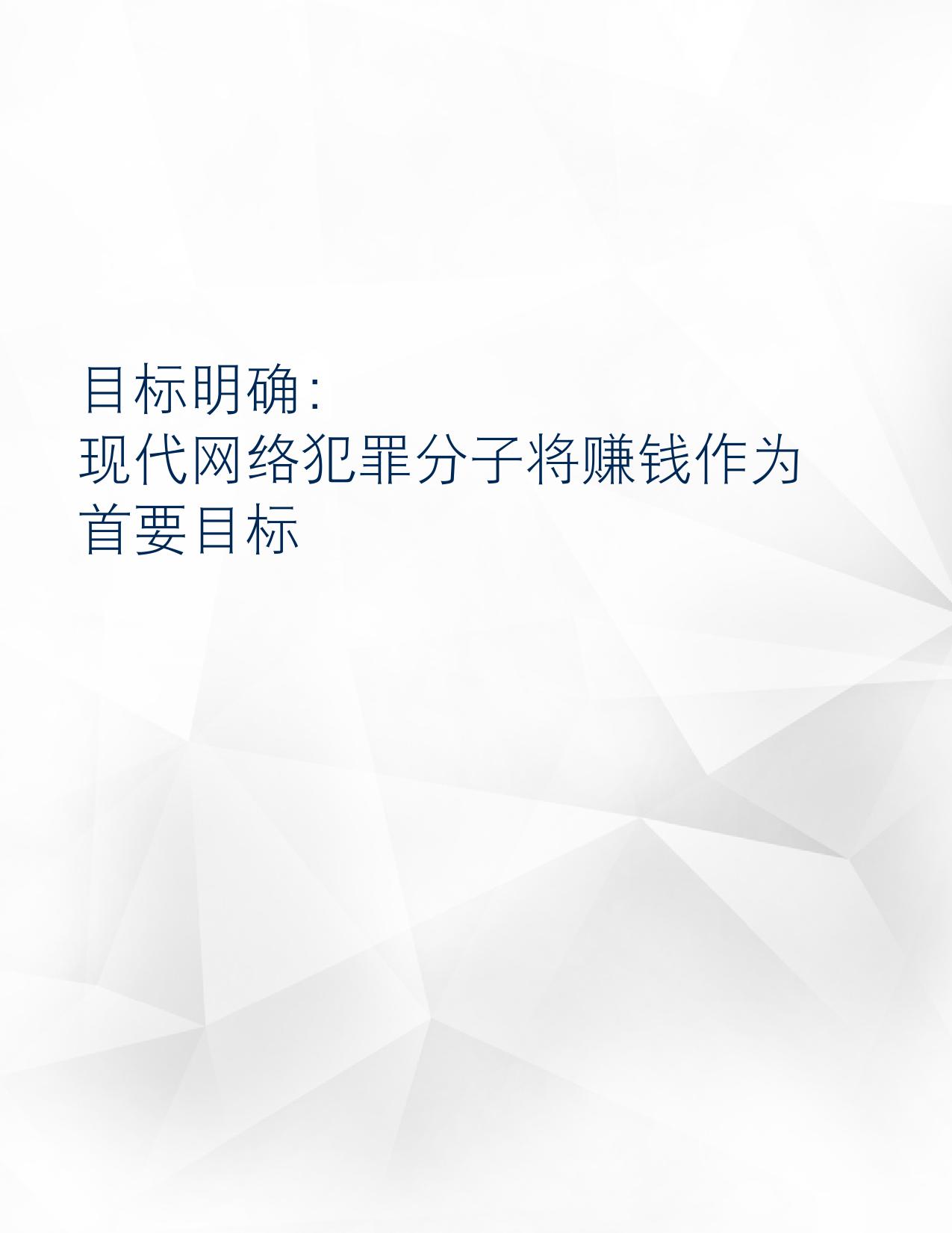 2016年中网络安全报告_000007