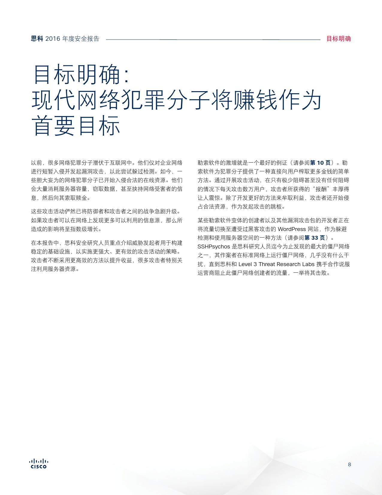 2016年中网络安全报告_000008