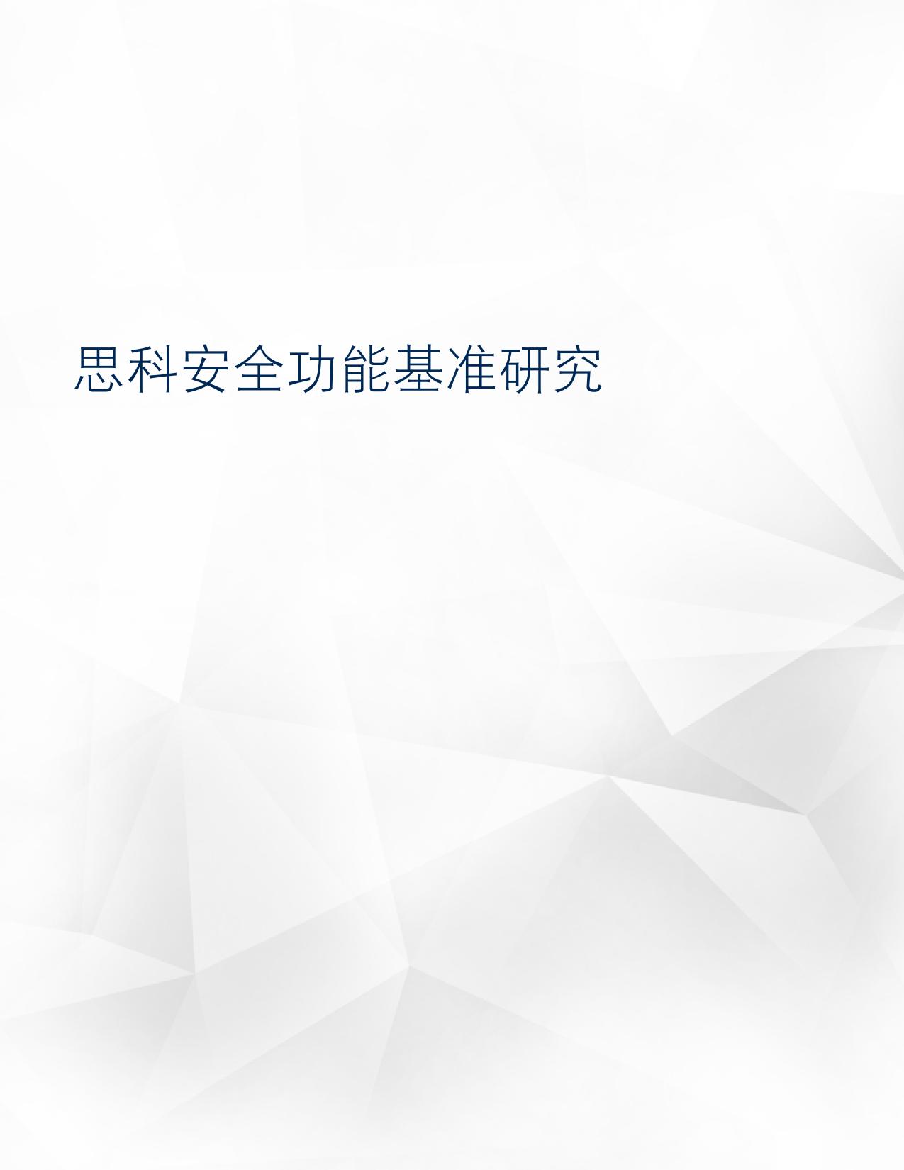 2016年中网络安全报告_000041