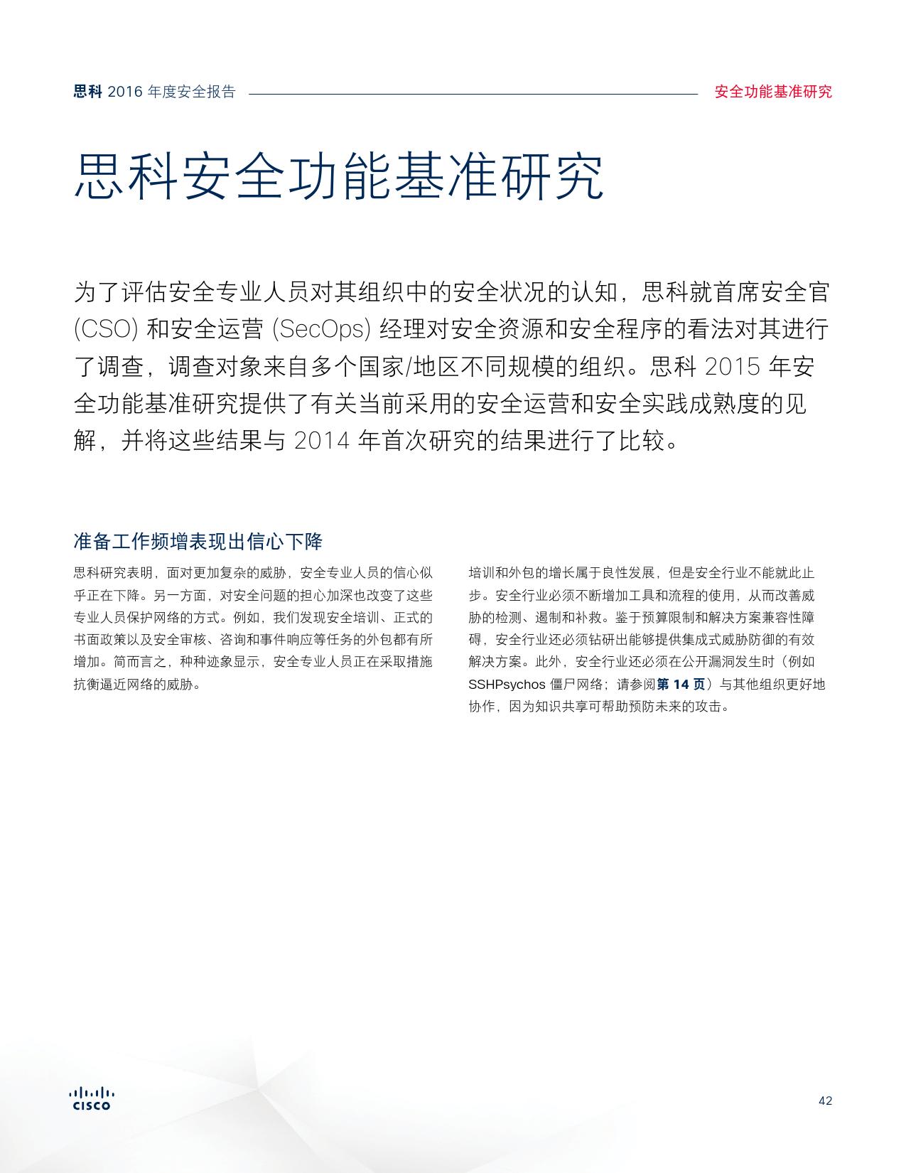 2016年中网络安全报告_000042