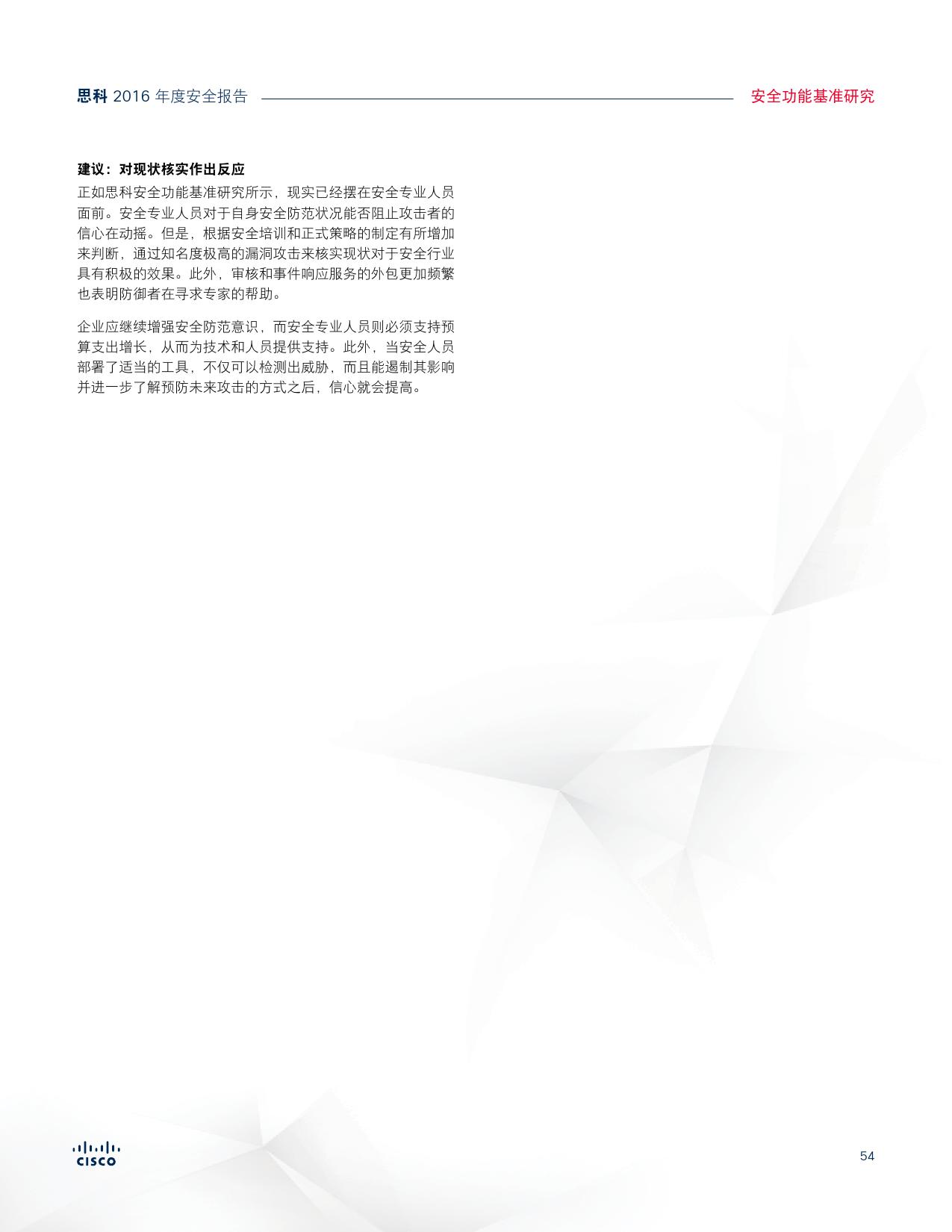 2016年中网络安全报告_000054