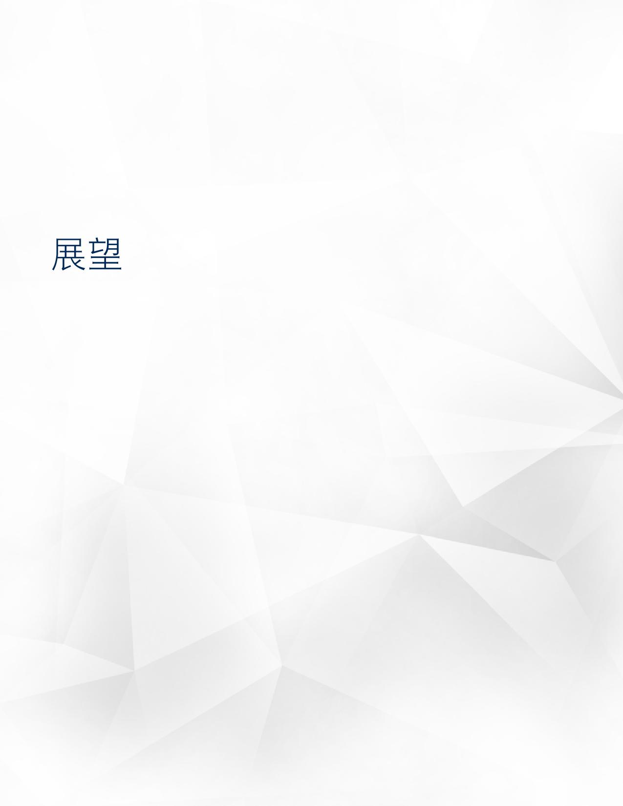 2016年中网络安全报告_000055