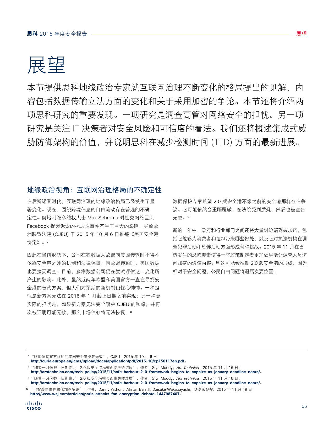 2016年中网络安全报告_000056