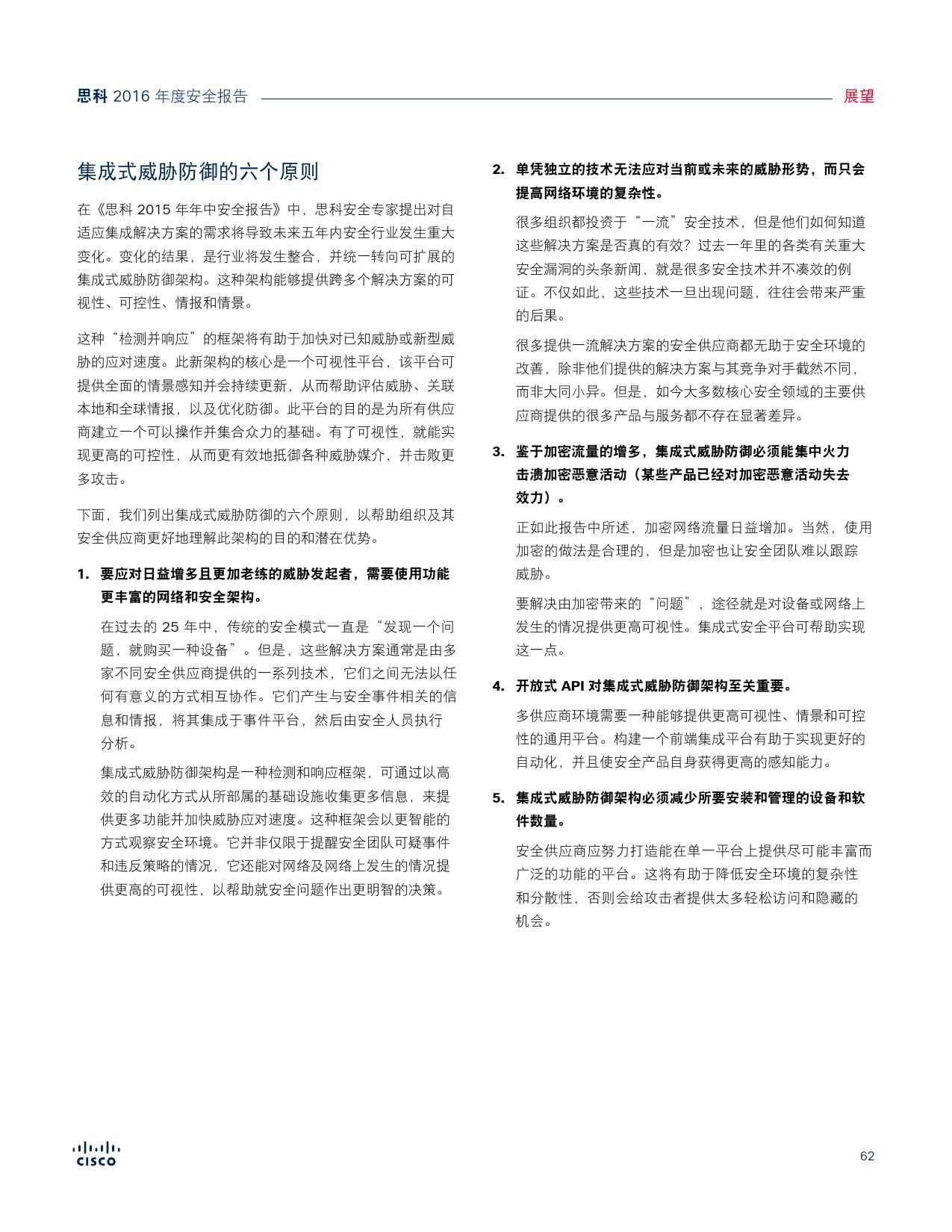 2016年中网络安全报告_000062