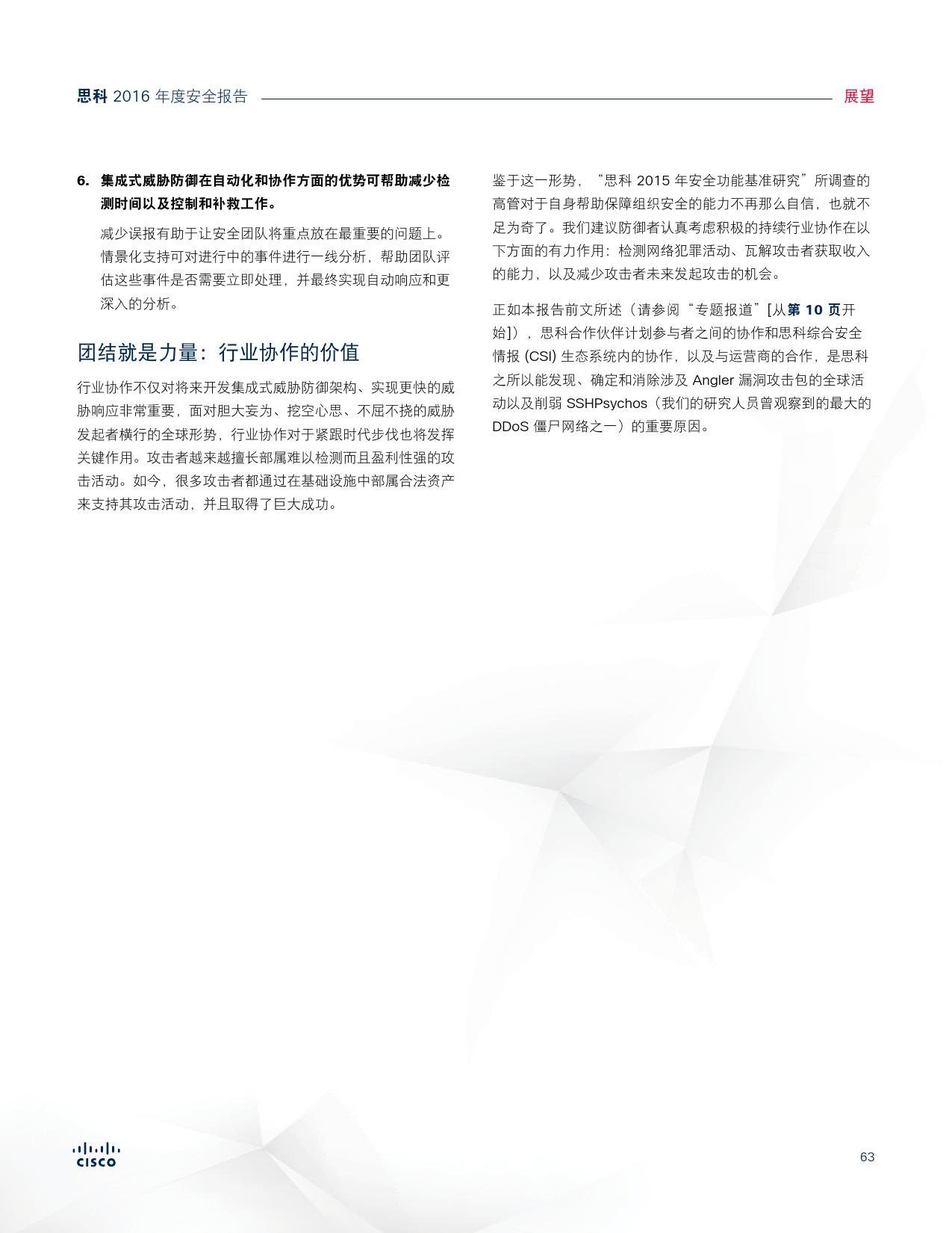 2016年中网络安全报告_000063