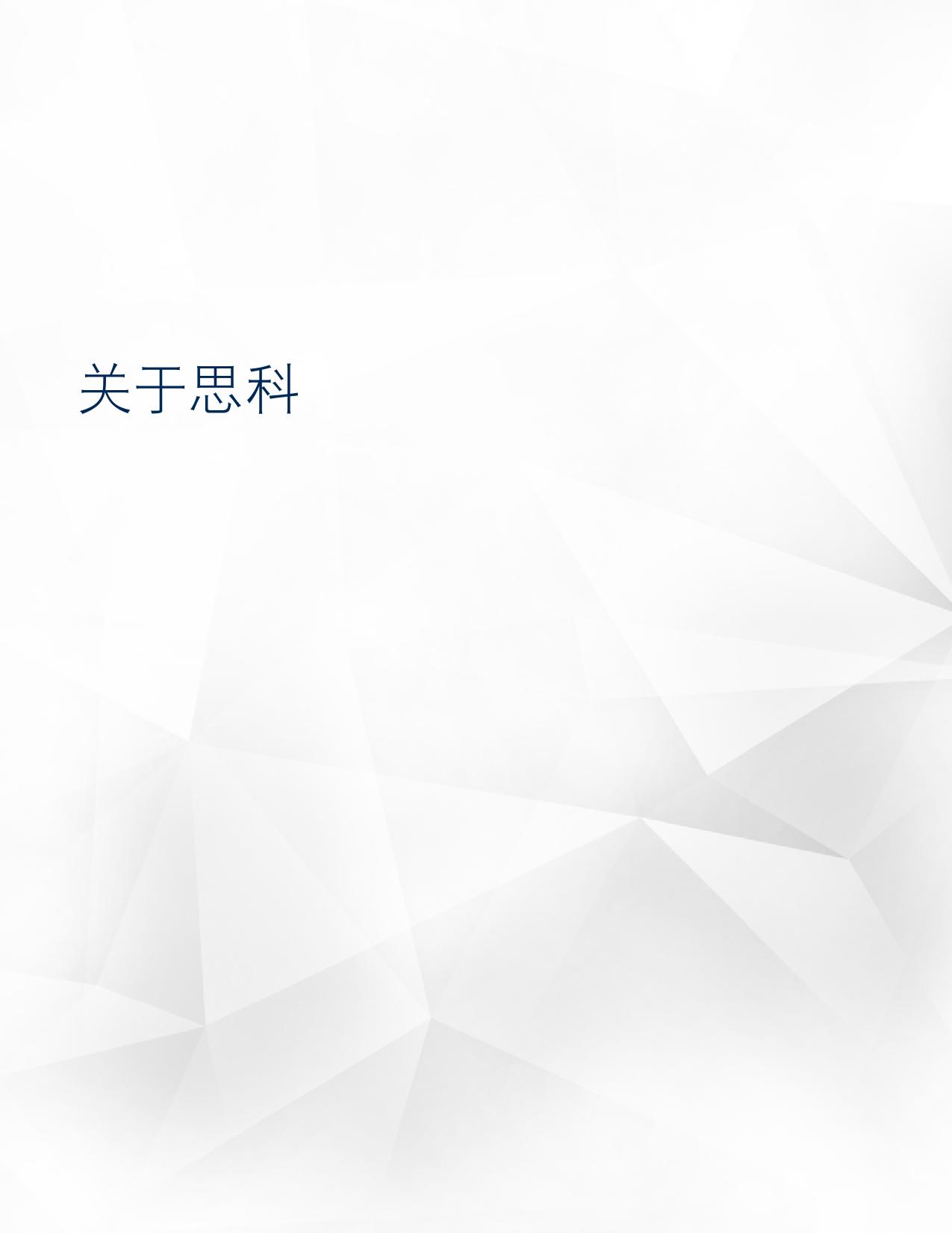 2016年中网络安全报告_000064