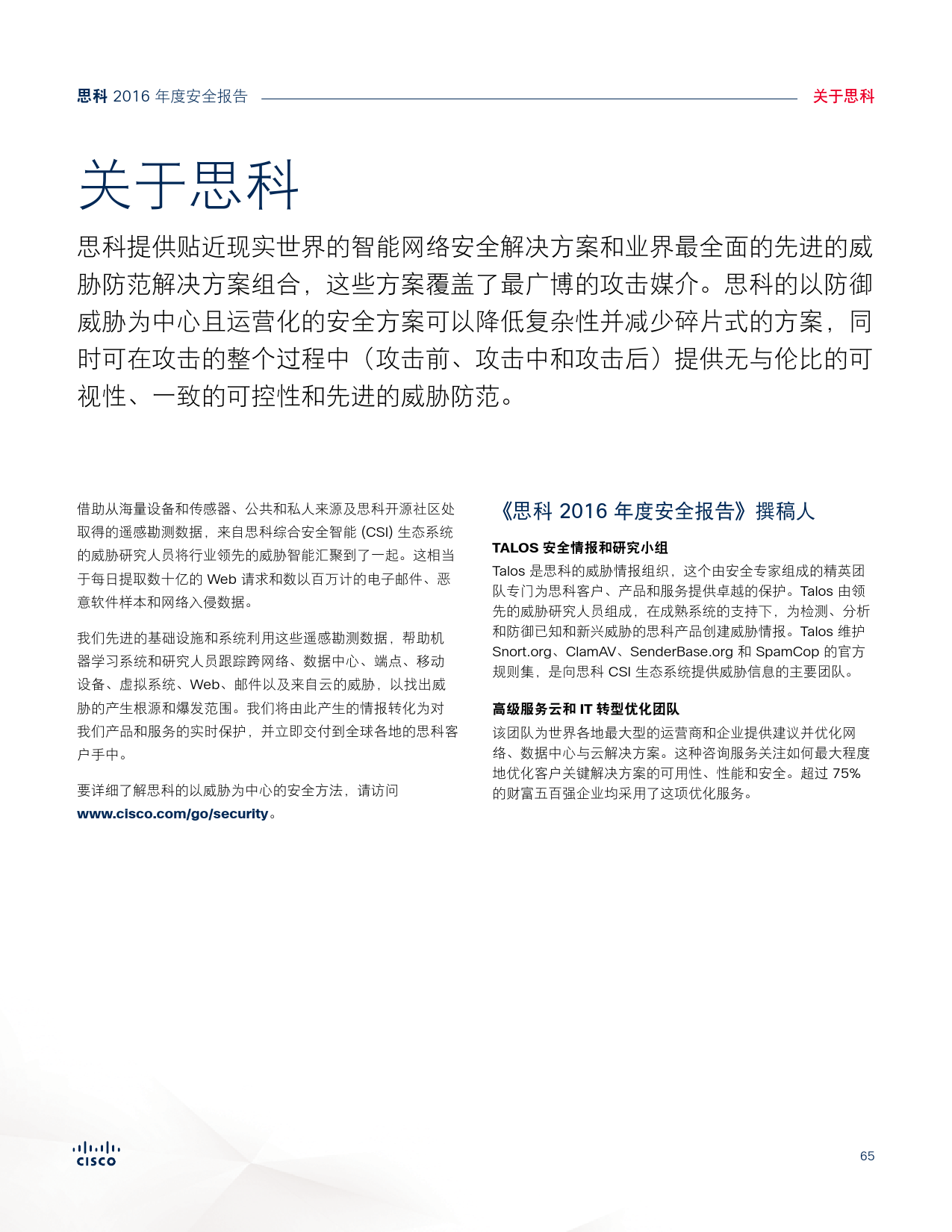 2016年中网络安全报告_000065