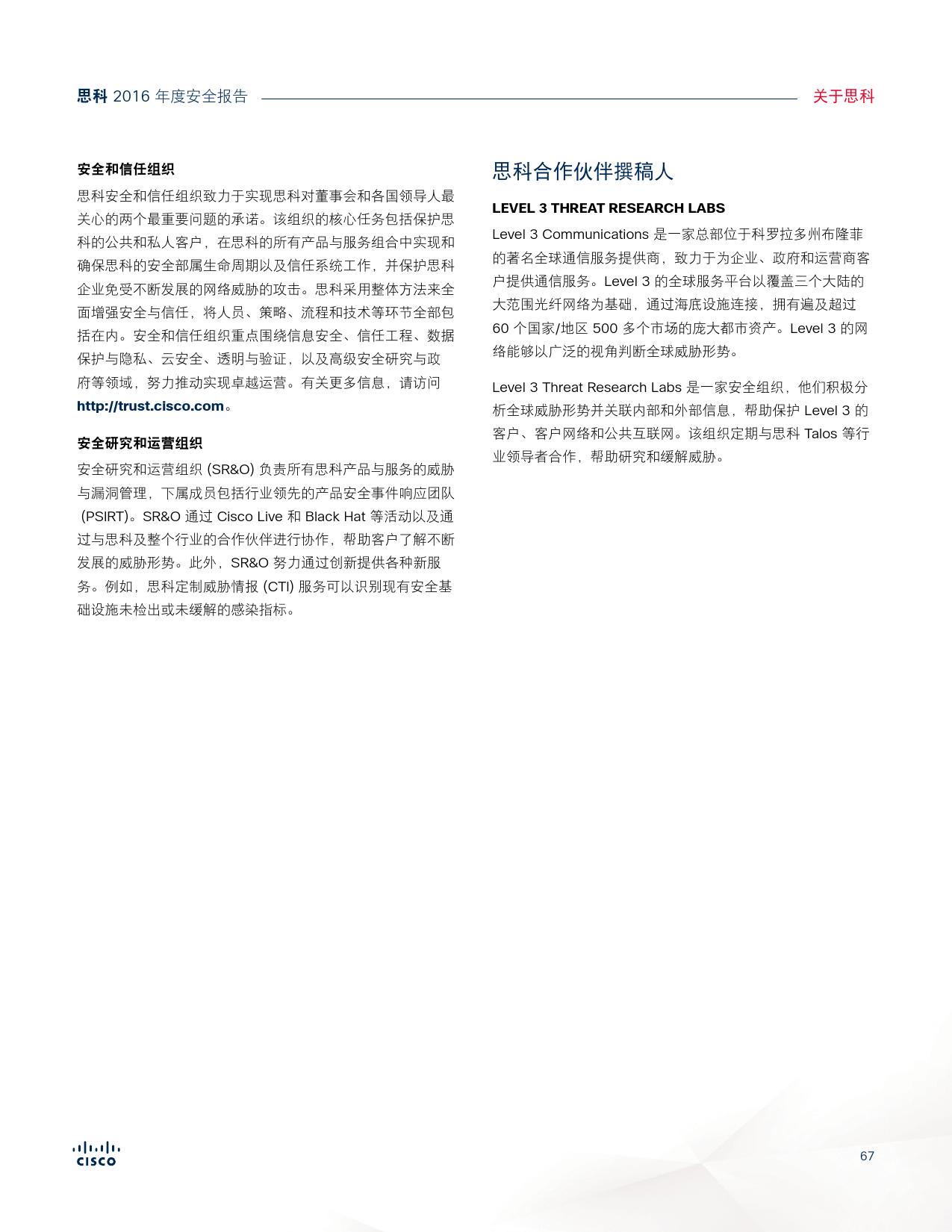 2016年中网络安全报告_000067