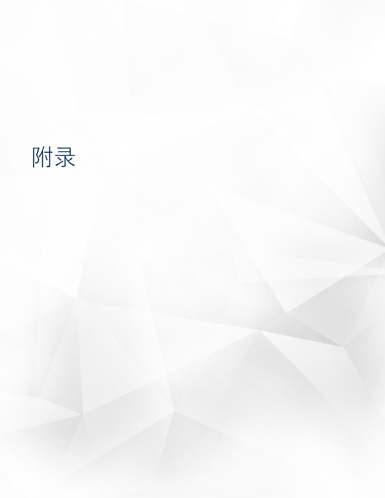 2016年中网络安全报告_000068