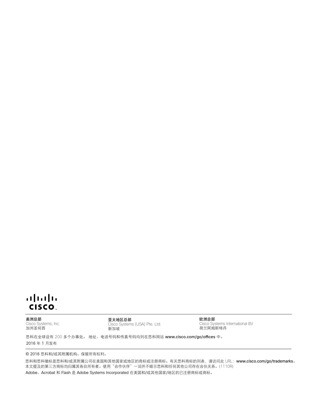 2016年中网络安全报告_000087
