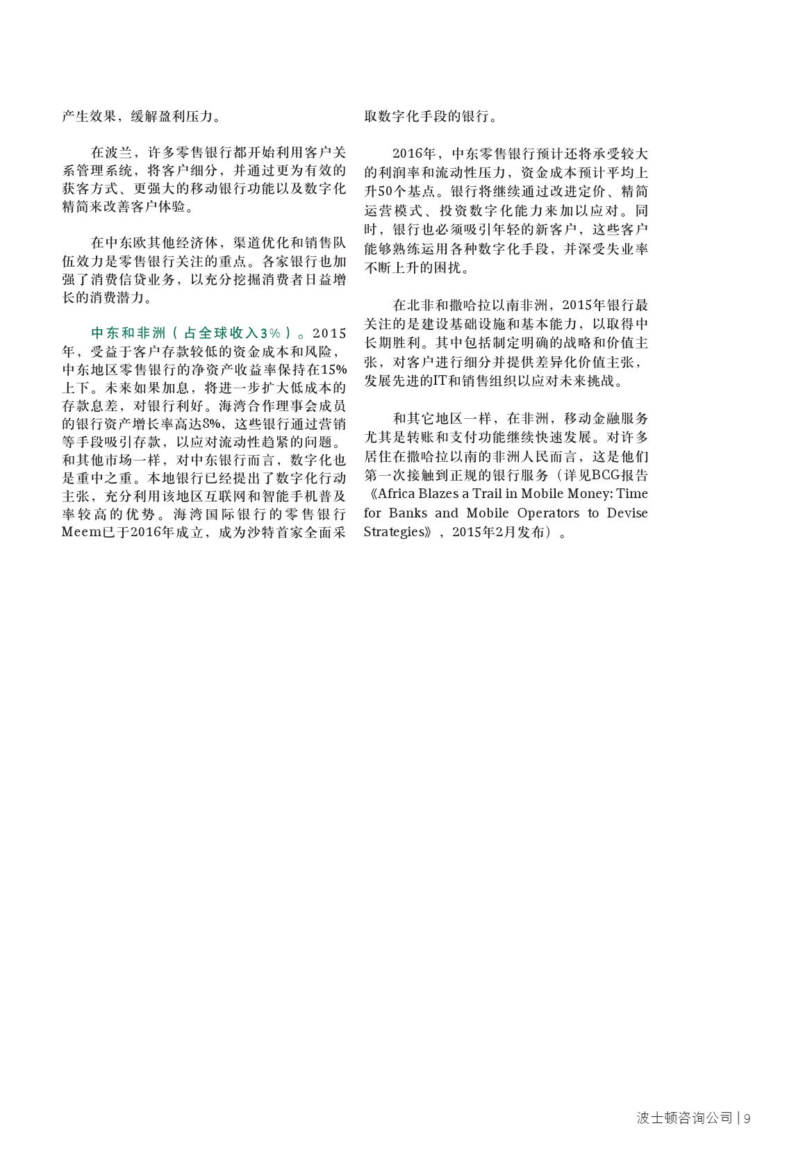2016年全球零售银行业报告_000011