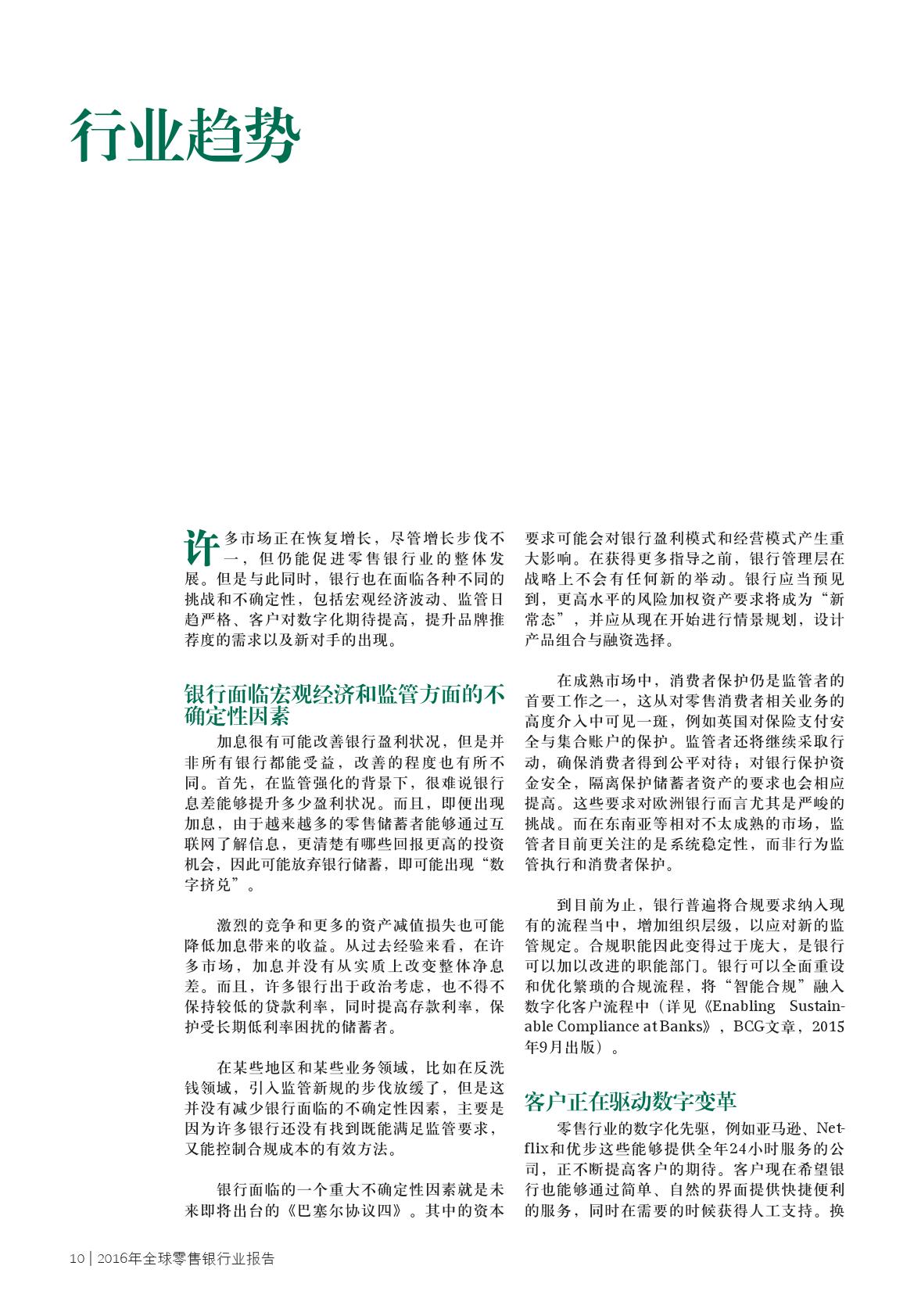 2016年全球零售银行业报告_000012