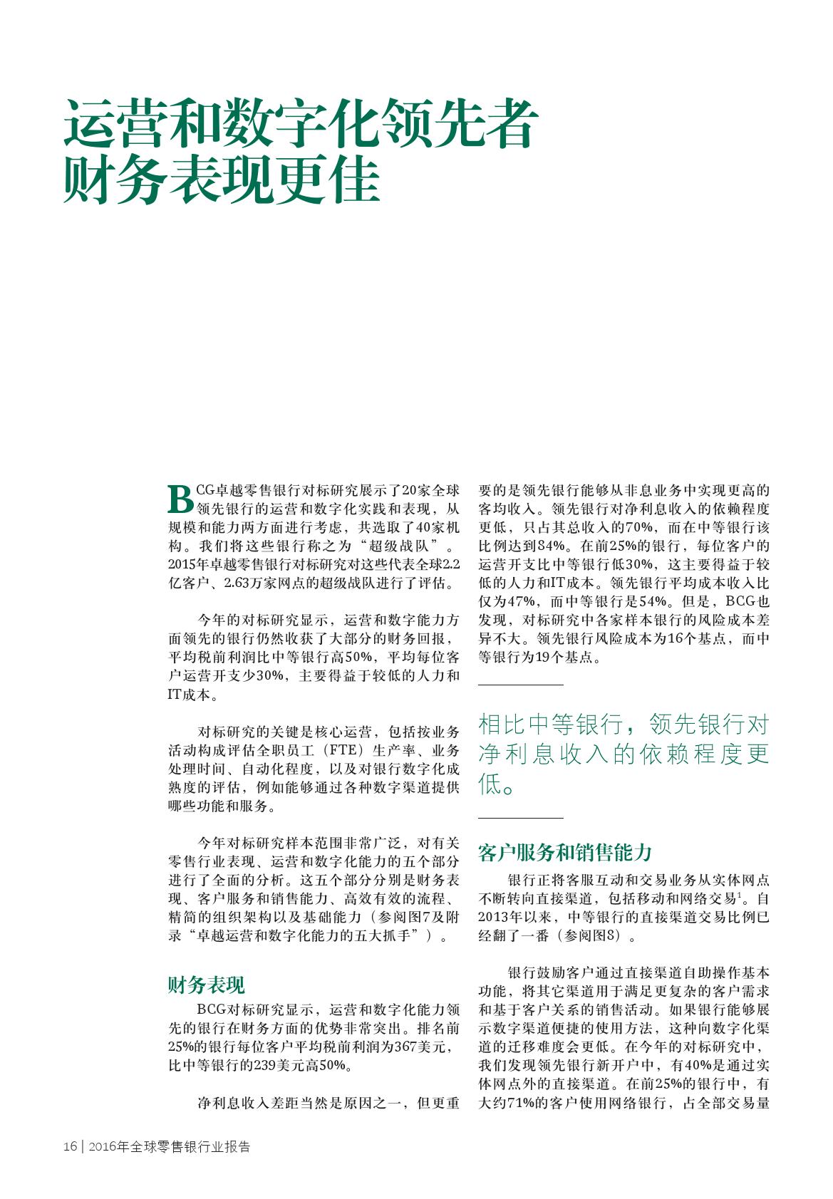 2016年全球零售银行业报告_000018