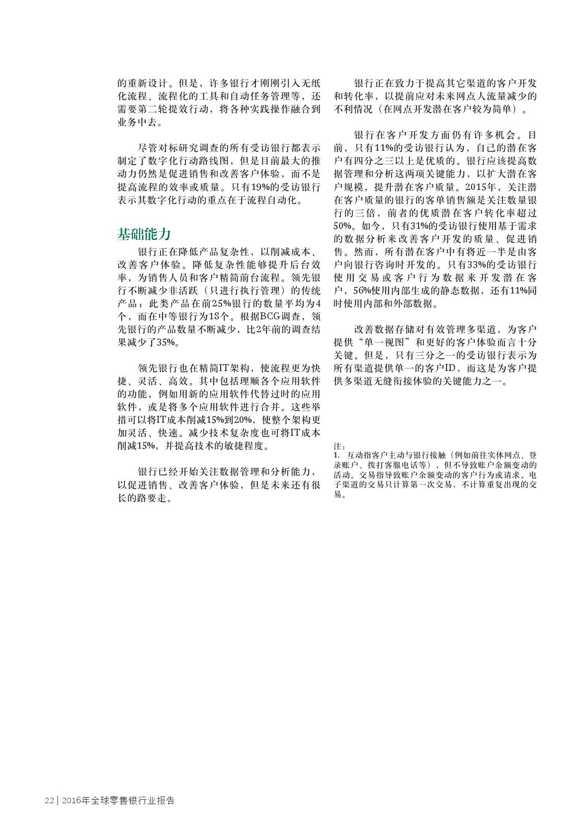 2016年全球零售银行业报告_000024