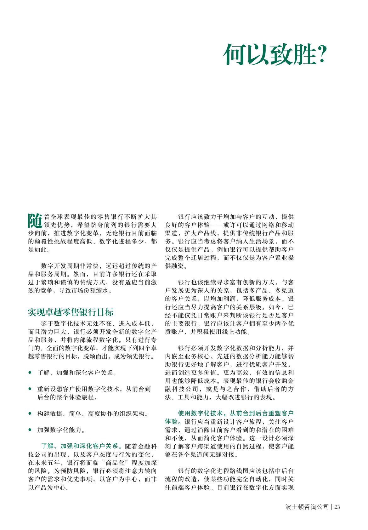 2016年全球零售银行业报告_000025