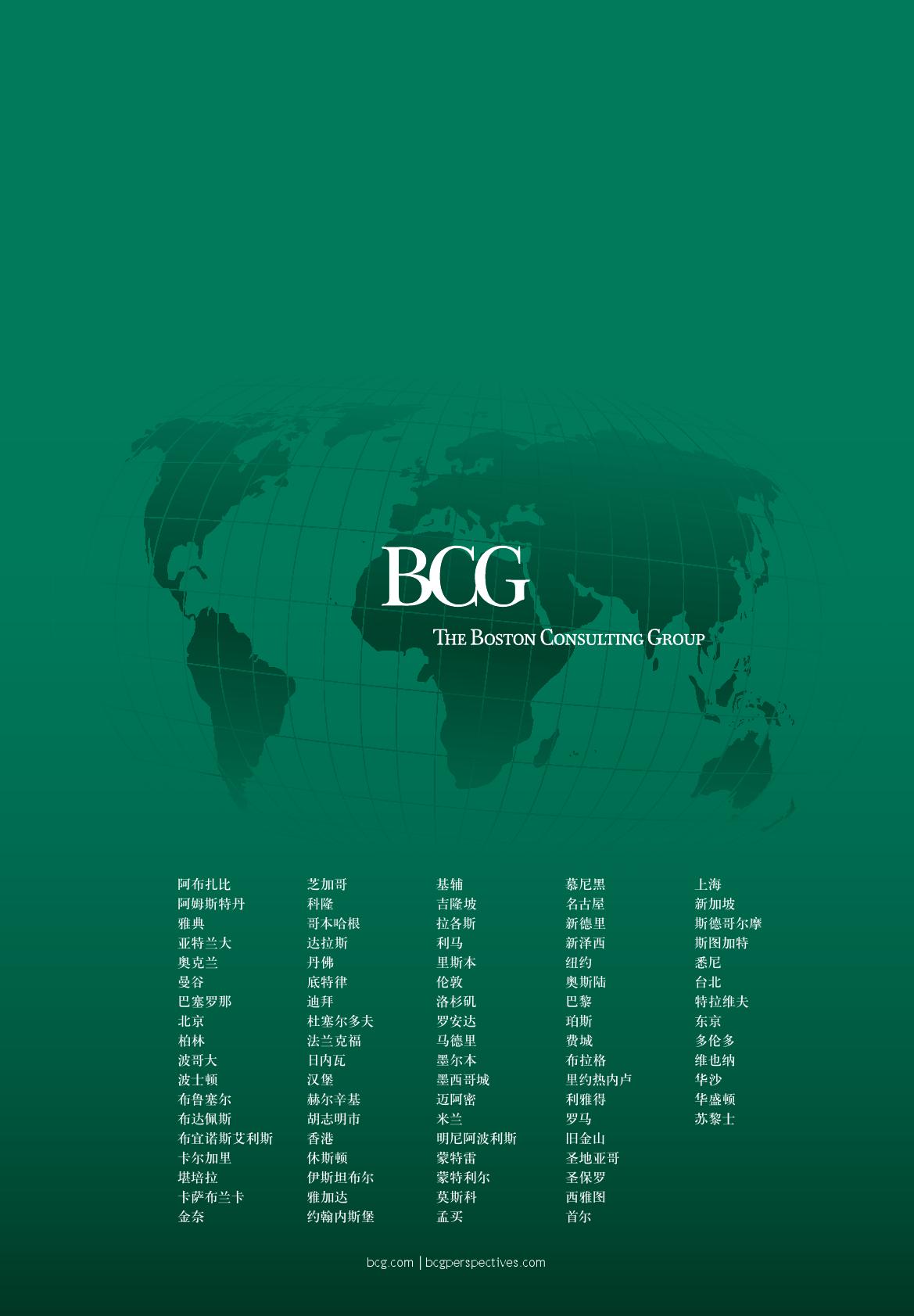 2016年全球零售银行业报告_000036