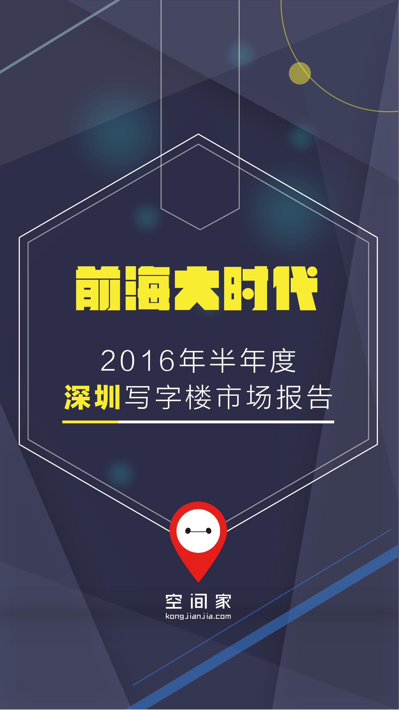 2016年半年度写字楼市场报告_000001