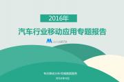 MOTA:2016年上半年移动互联网汽车行业研究报告(附下载)