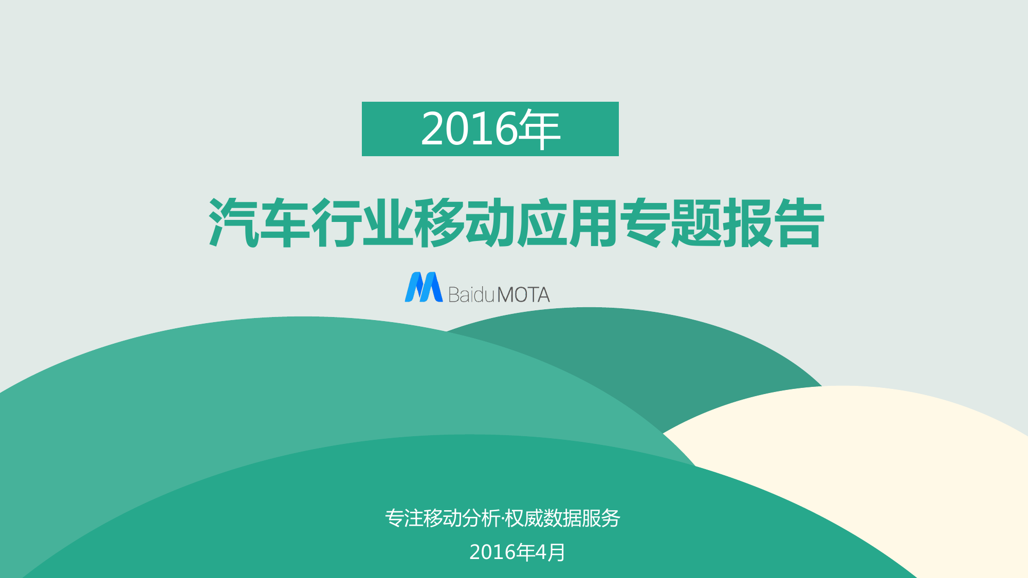 2016年汽车行业移动应用专题报告_000001