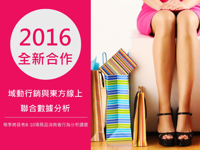 2016年Q1台灣數位媒體消費者商品 X LifeStyle分析報告_000002