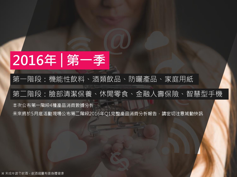 2016年Q1台灣數位媒體消費者商品 X LifeStyle分析報告_000003