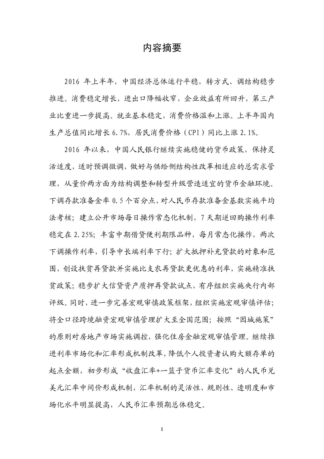 2016年Q2中国货币政策执行报告_000002