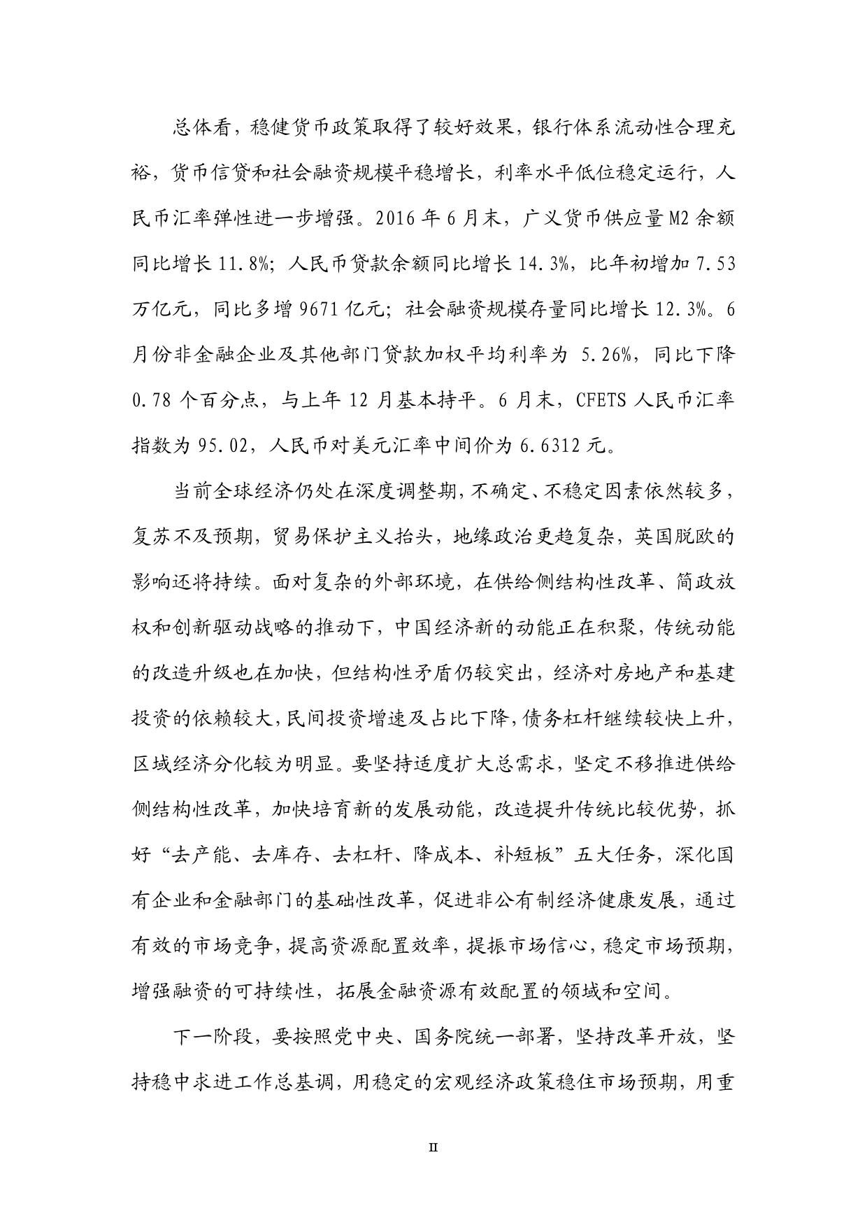 2016年Q2中国货币政策执行报告_000003