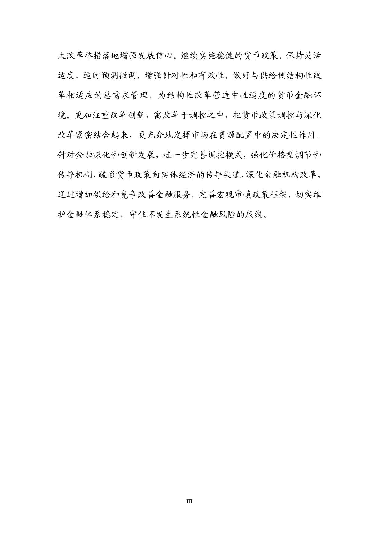 2016年Q2中国货币政策执行报告_000004