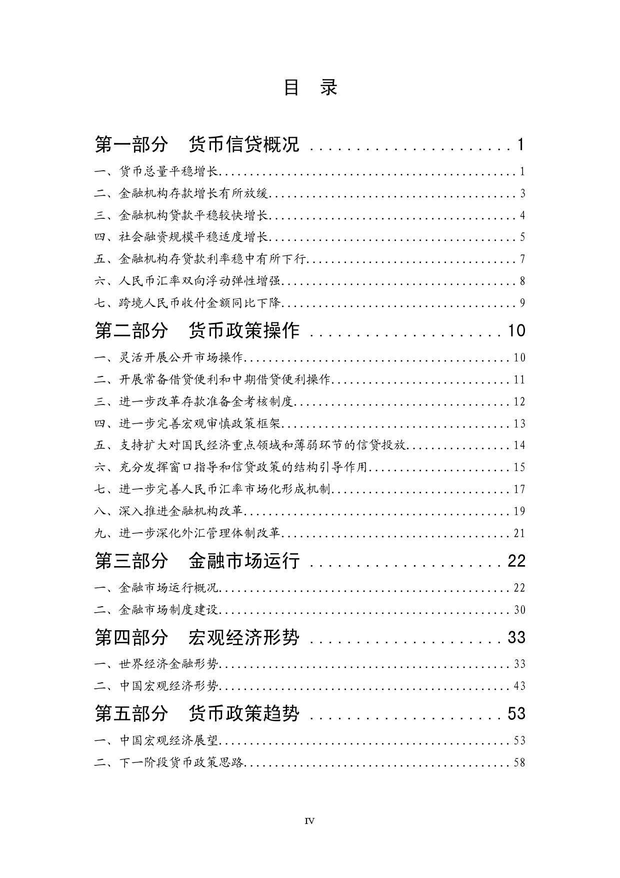 2016年Q2中国货币政策执行报告_000005