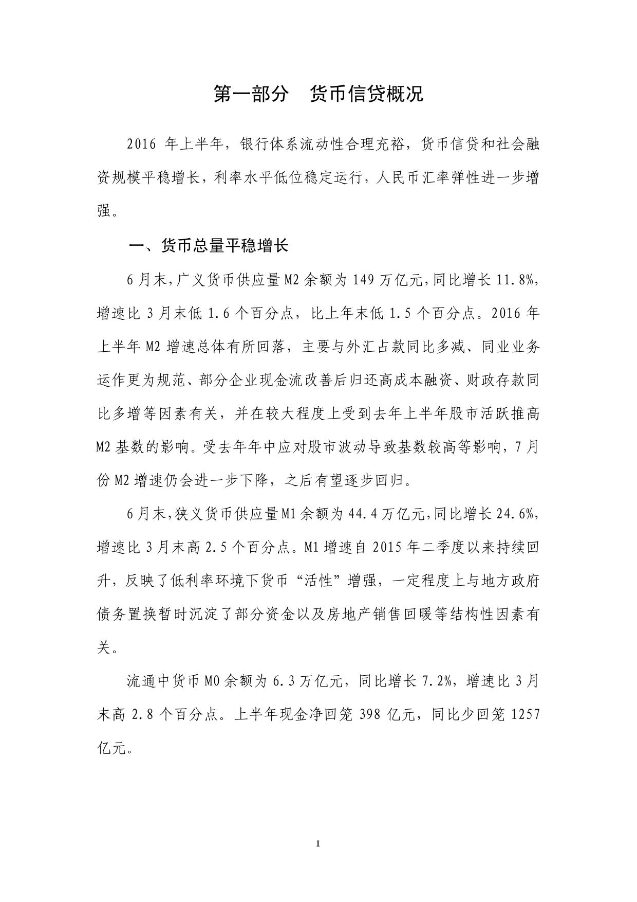 2016年Q2中国货币政策执行报告_000007