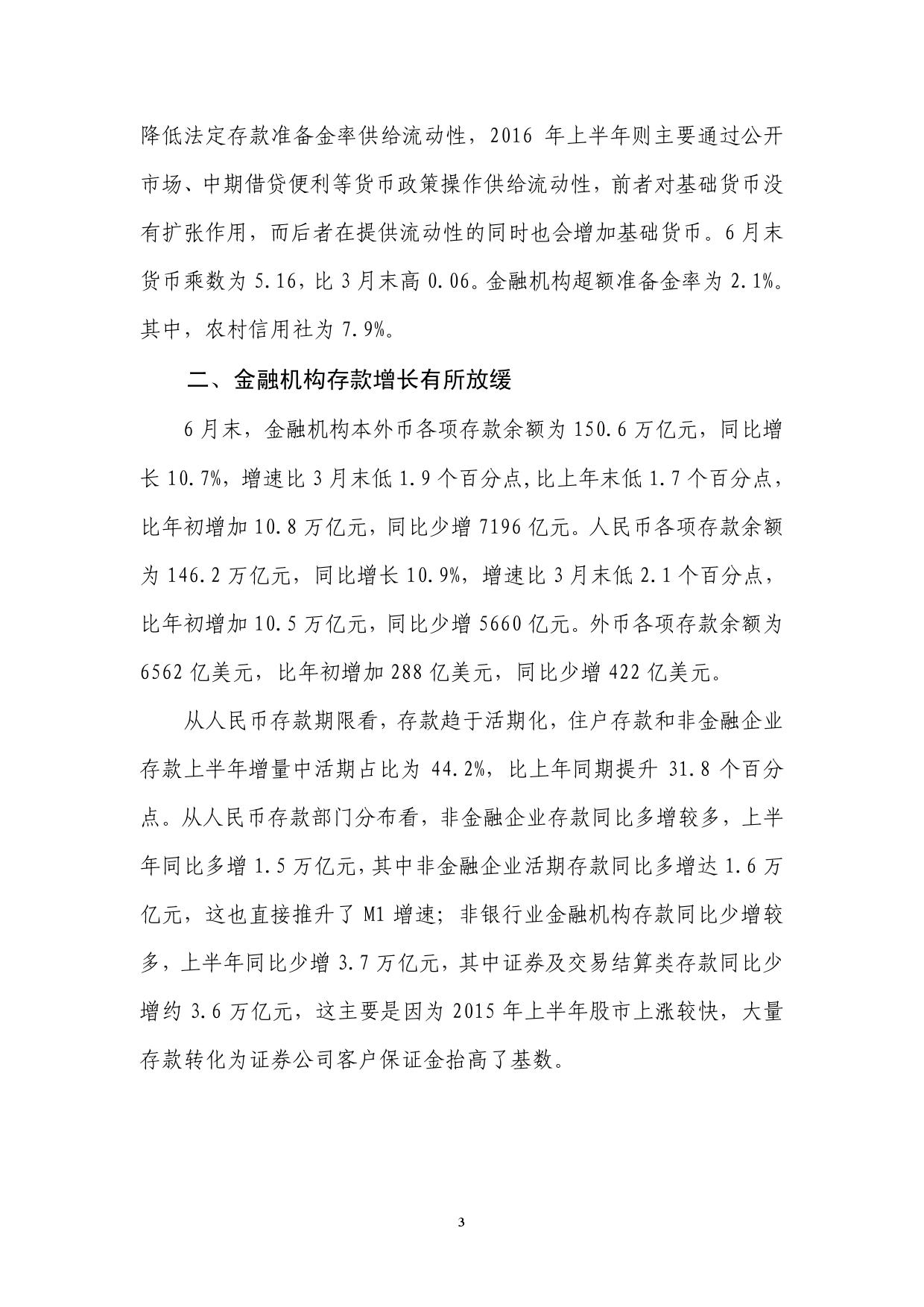 2016年Q2中国货币政策执行报告_000009
