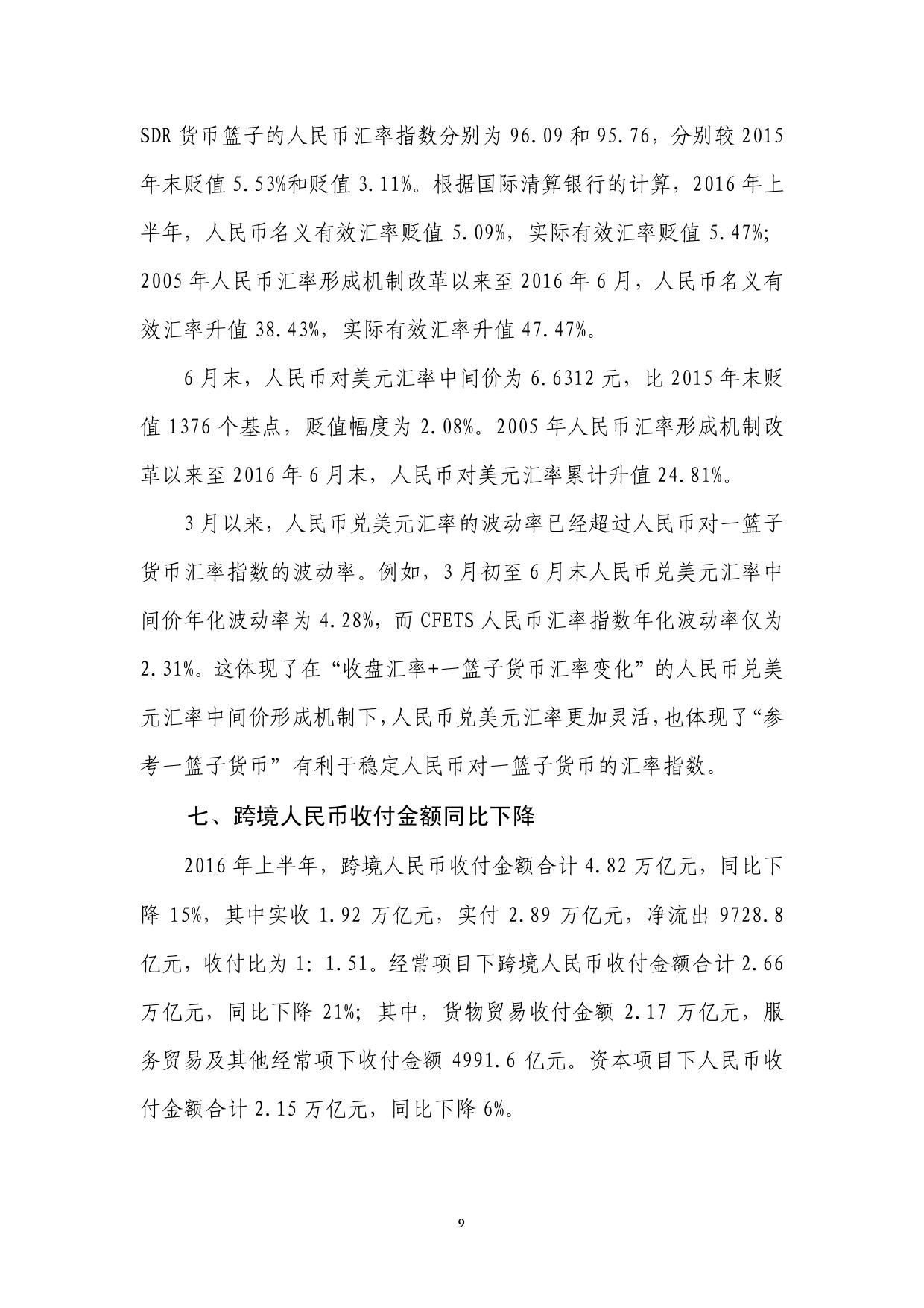 2016年Q2中国货币政策执行报告_000015