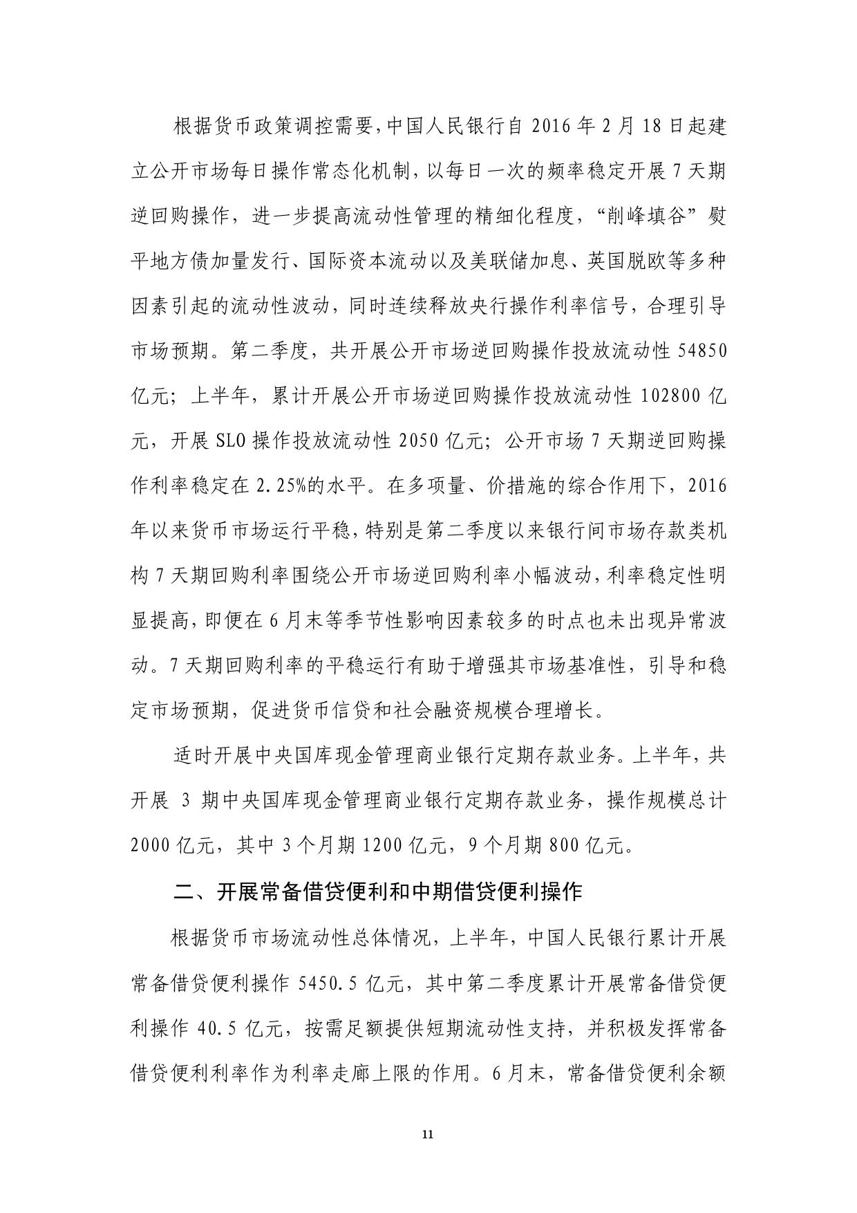 2016年Q2中国货币政策执行报告_000017