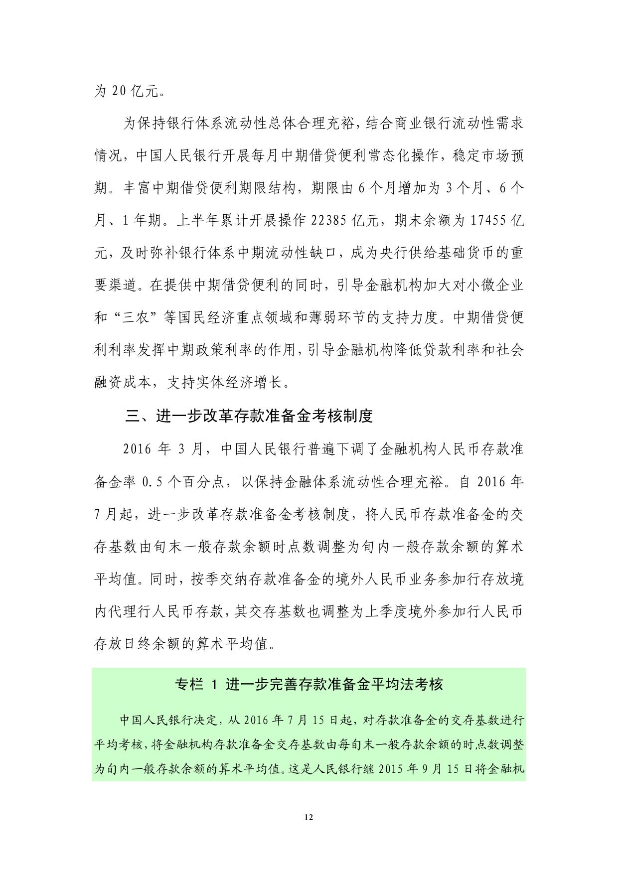 2016年Q2中国货币政策执行报告_000018