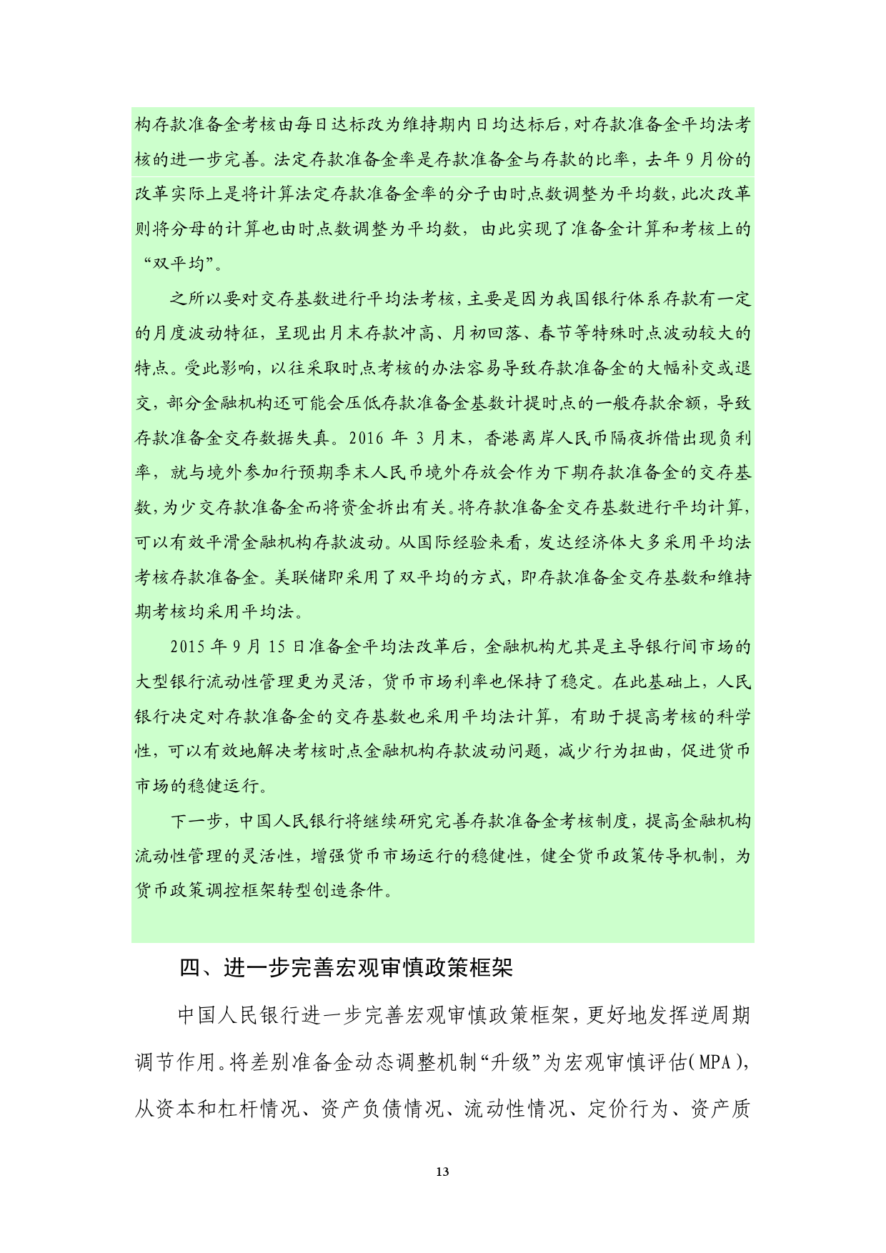 2016年Q2中国货币政策执行报告_000019