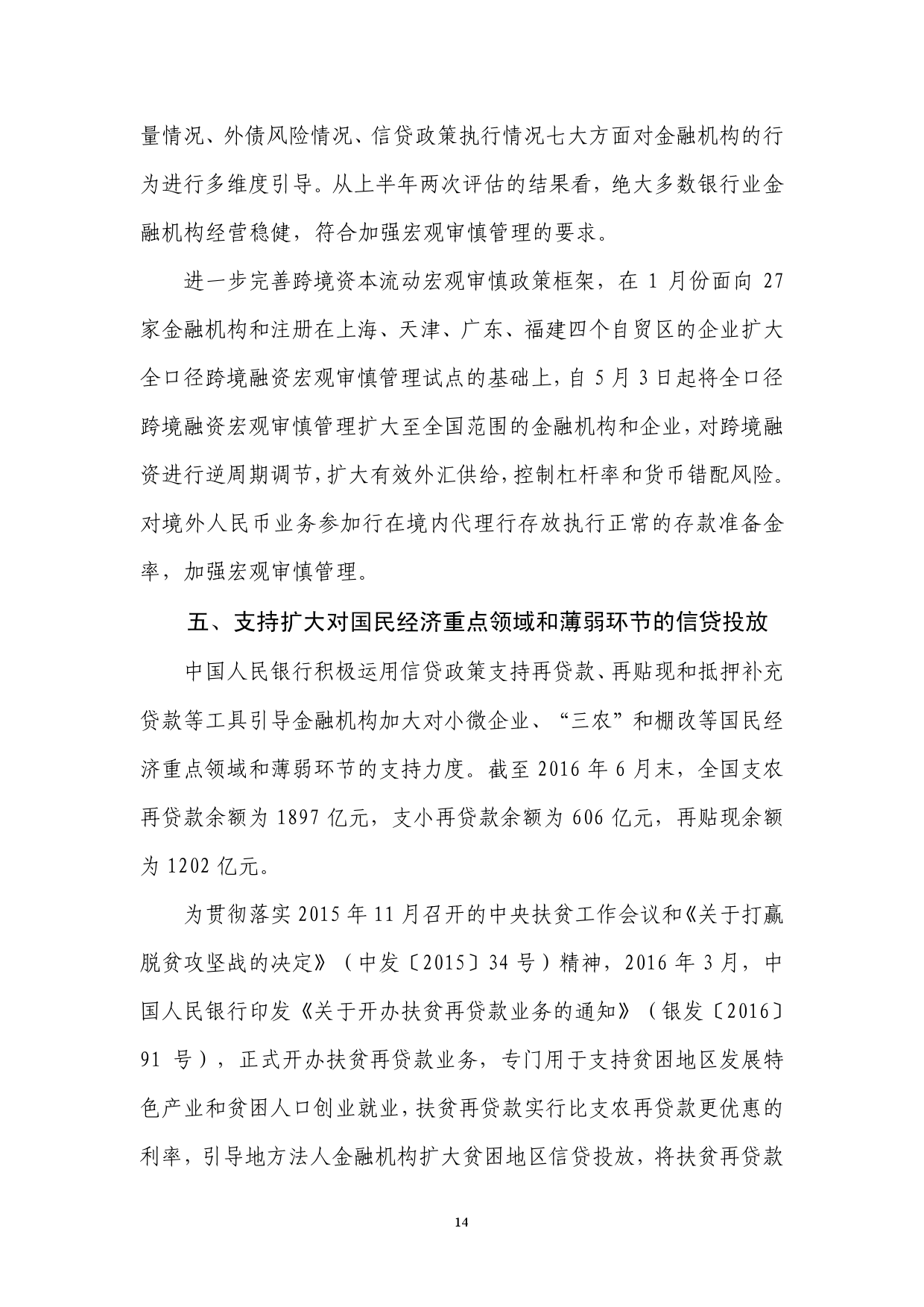 2016年Q2中国货币政策执行报告_000020