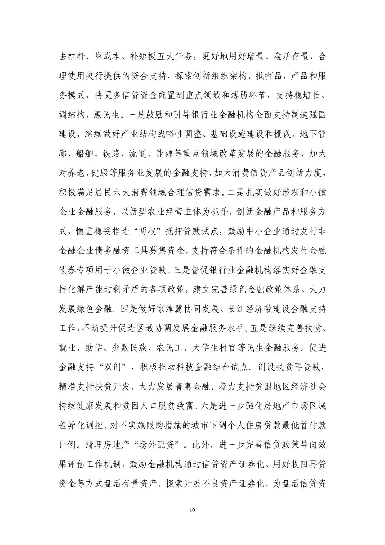 2016年Q2中国货币政策执行报告_000022