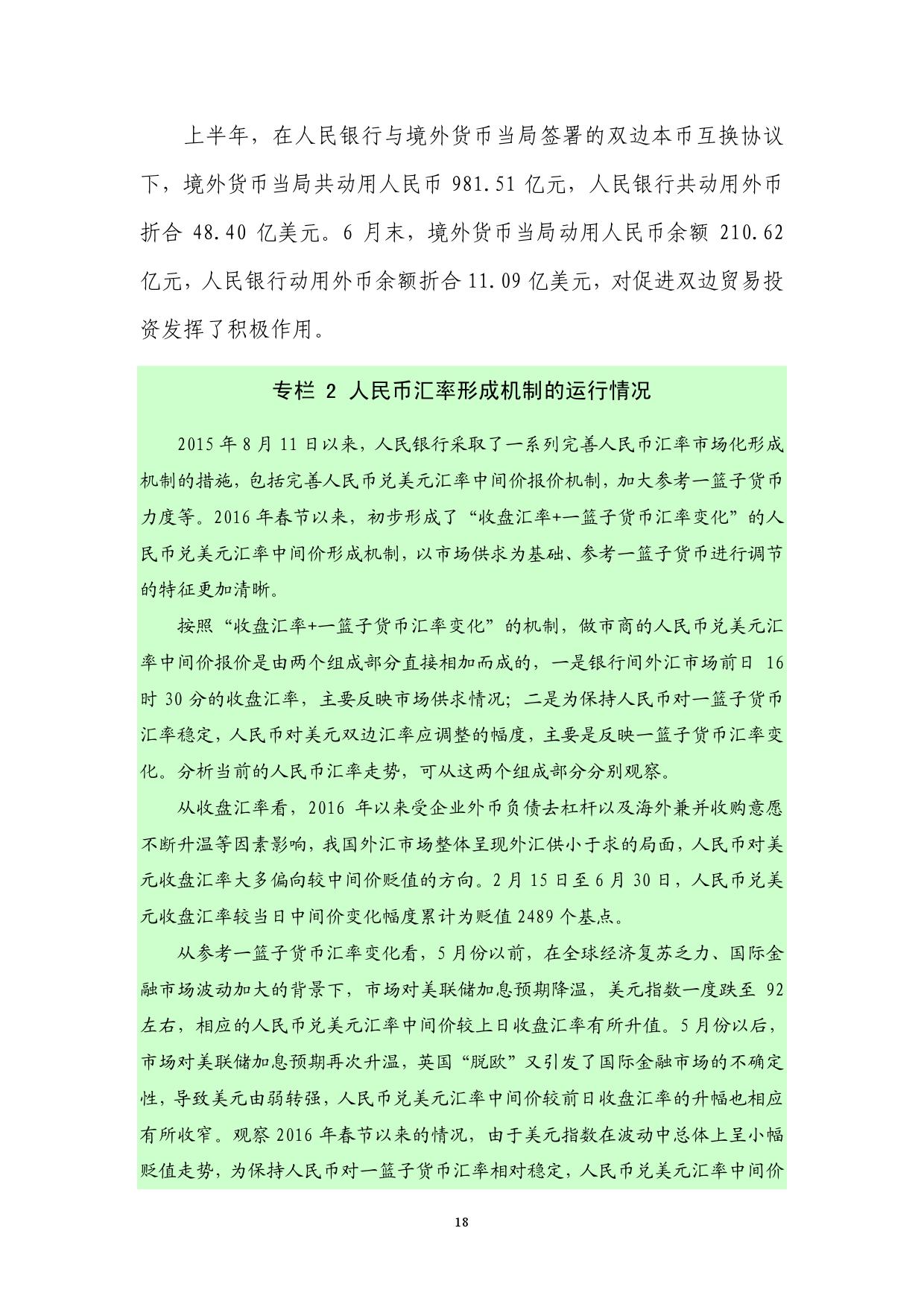 2016年Q2中国货币政策执行报告_000024