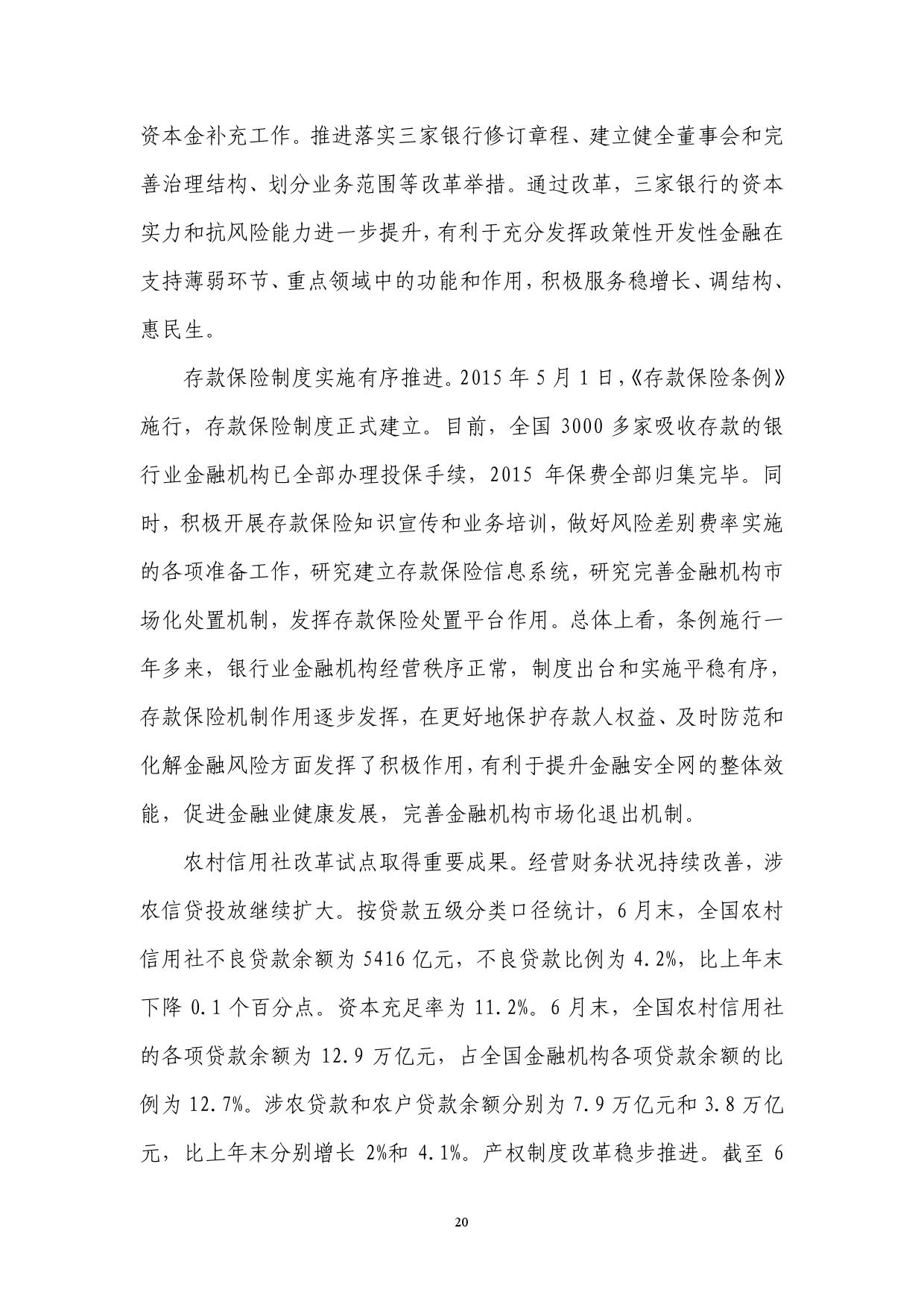 2016年Q2中国货币政策执行报告_000026
