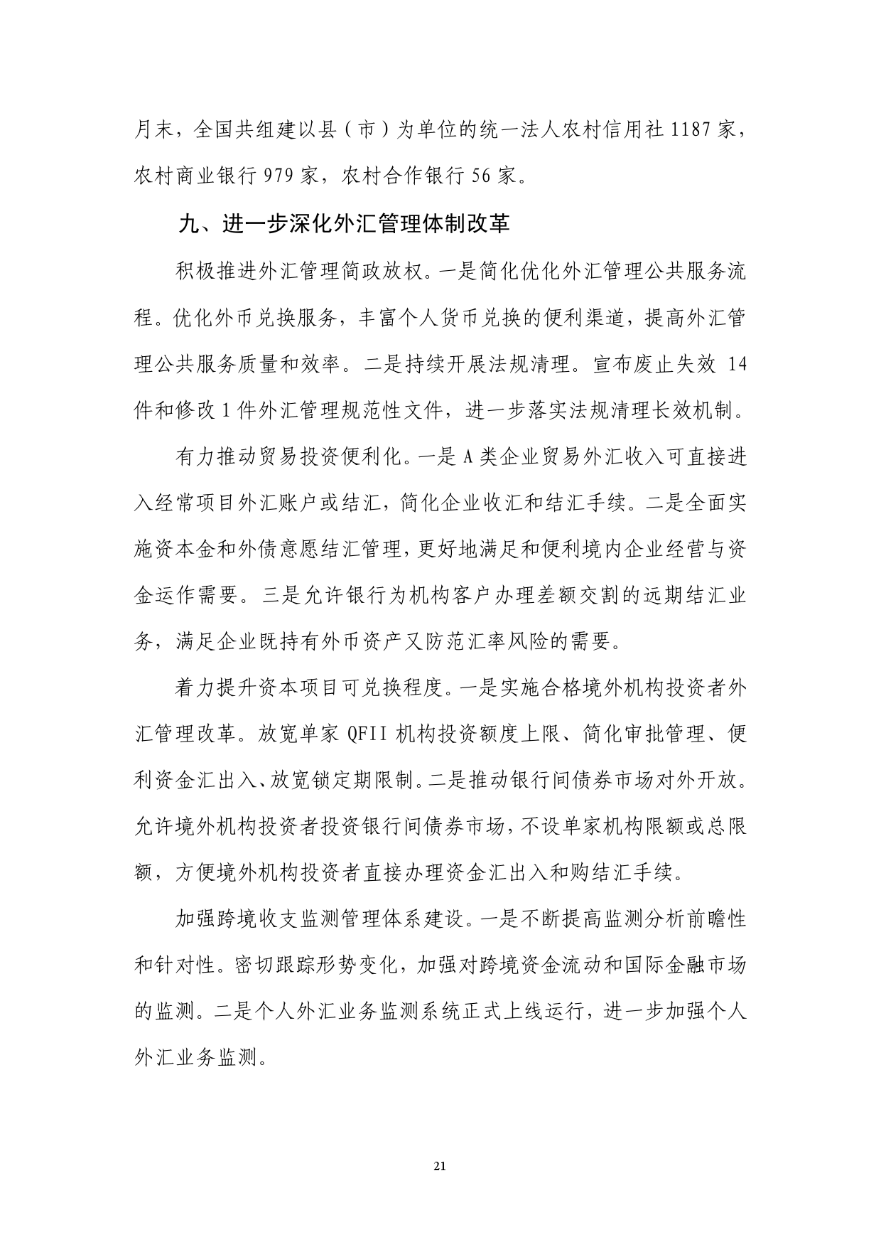2016年Q2中国货币政策执行报告_000027