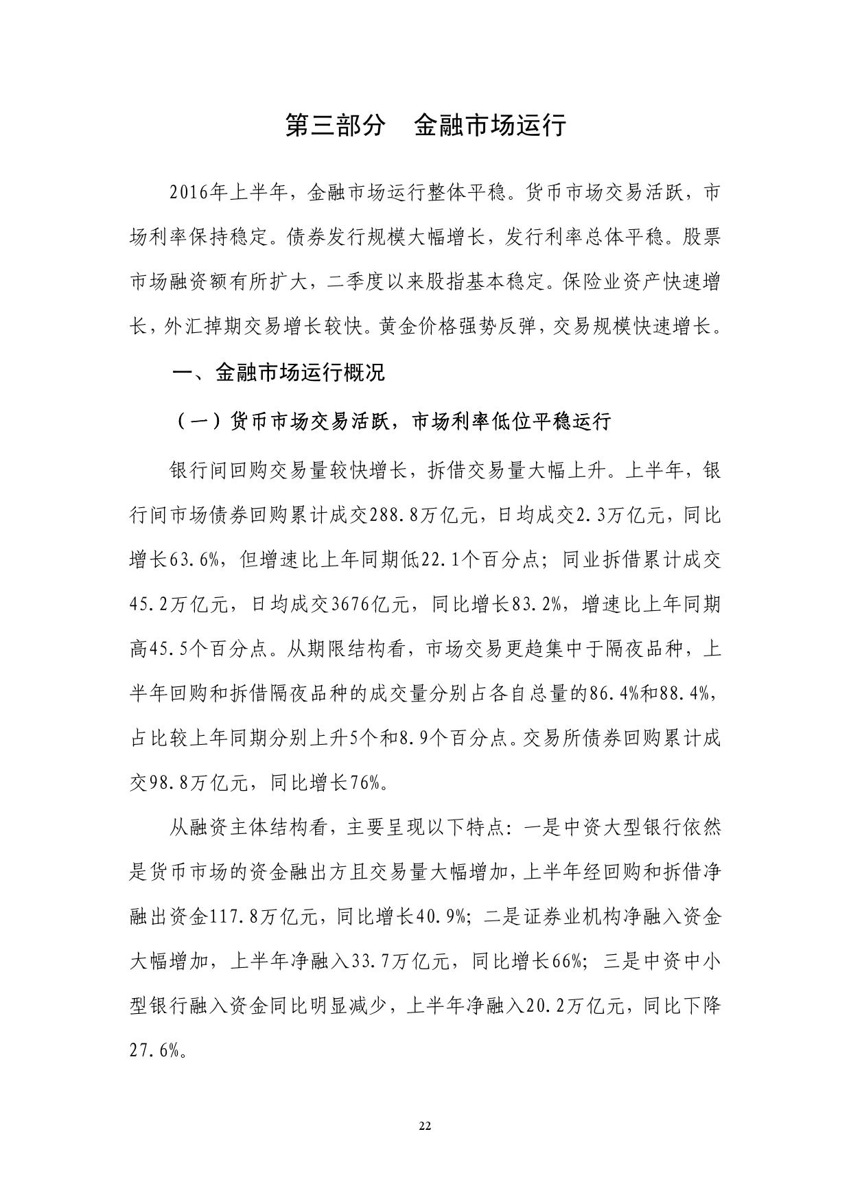 2016年Q2中国货币政策执行报告_000028