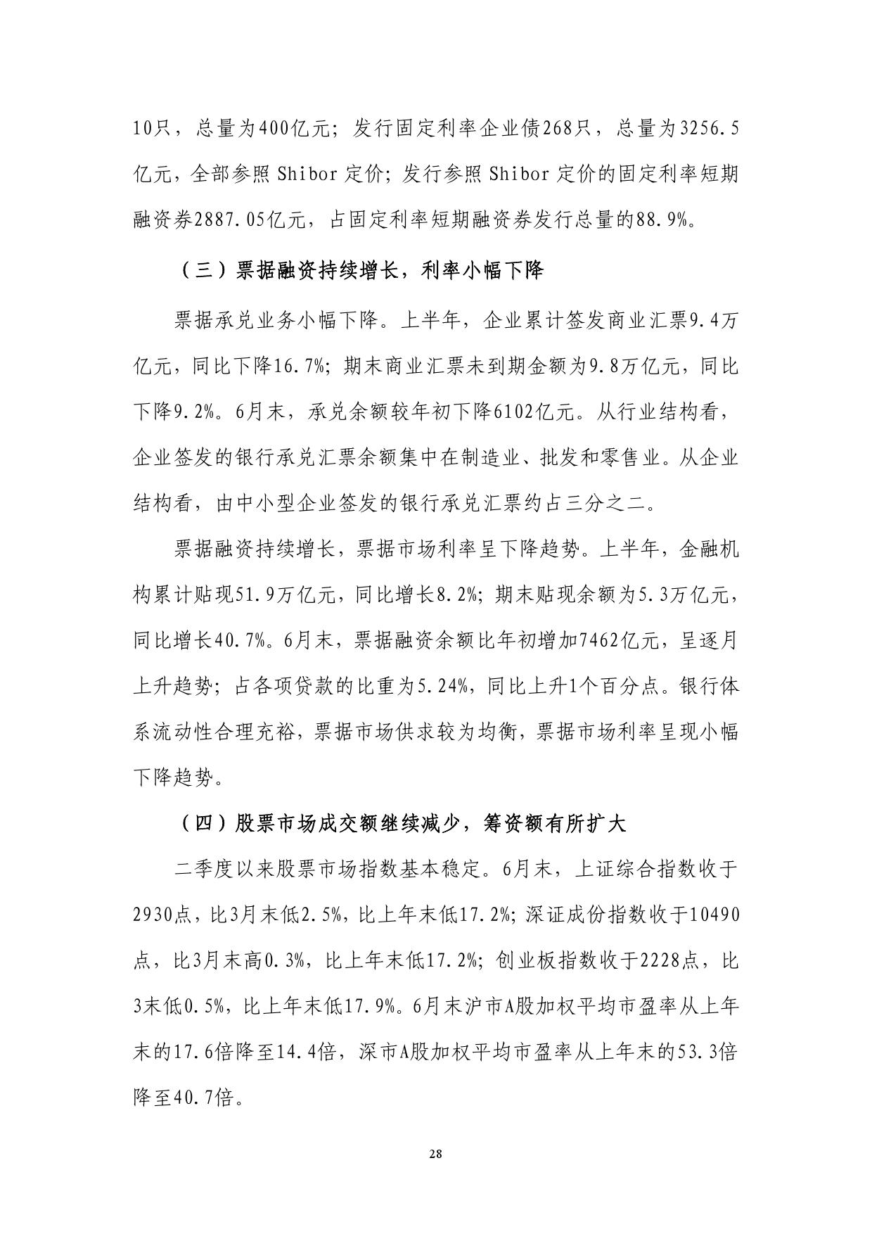 2016年Q2中国货币政策执行报告_000034